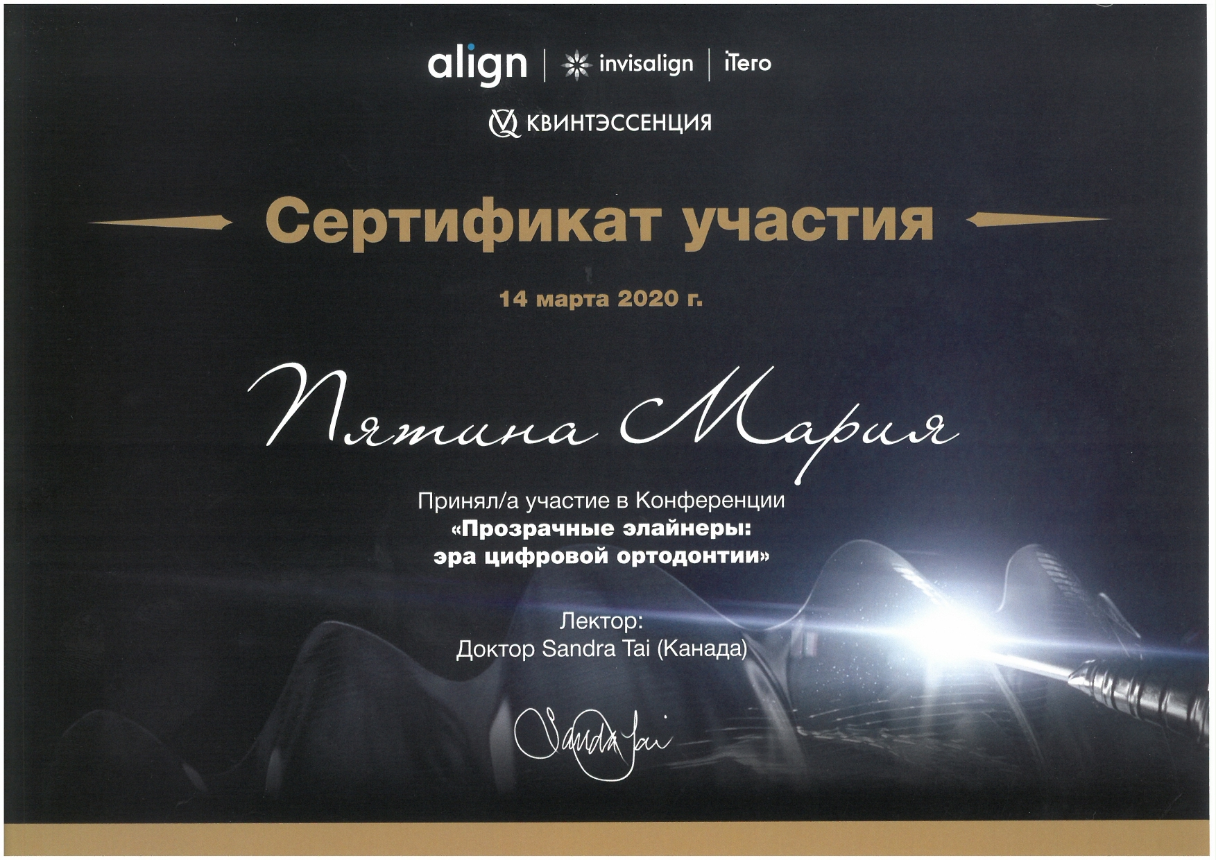 2020, «Прозрачные элайнеры: эра цифровой ортодонтии», Align