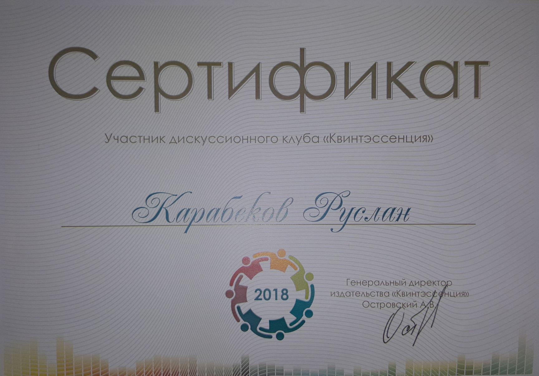 """2018 участник дискуссионного клуба """"Квинтэссенция"""""""