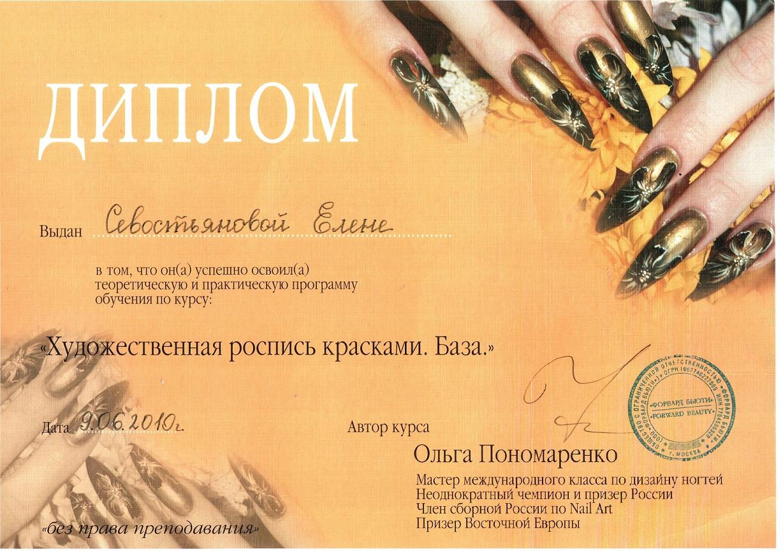 2010 Художественная роспись красками. База