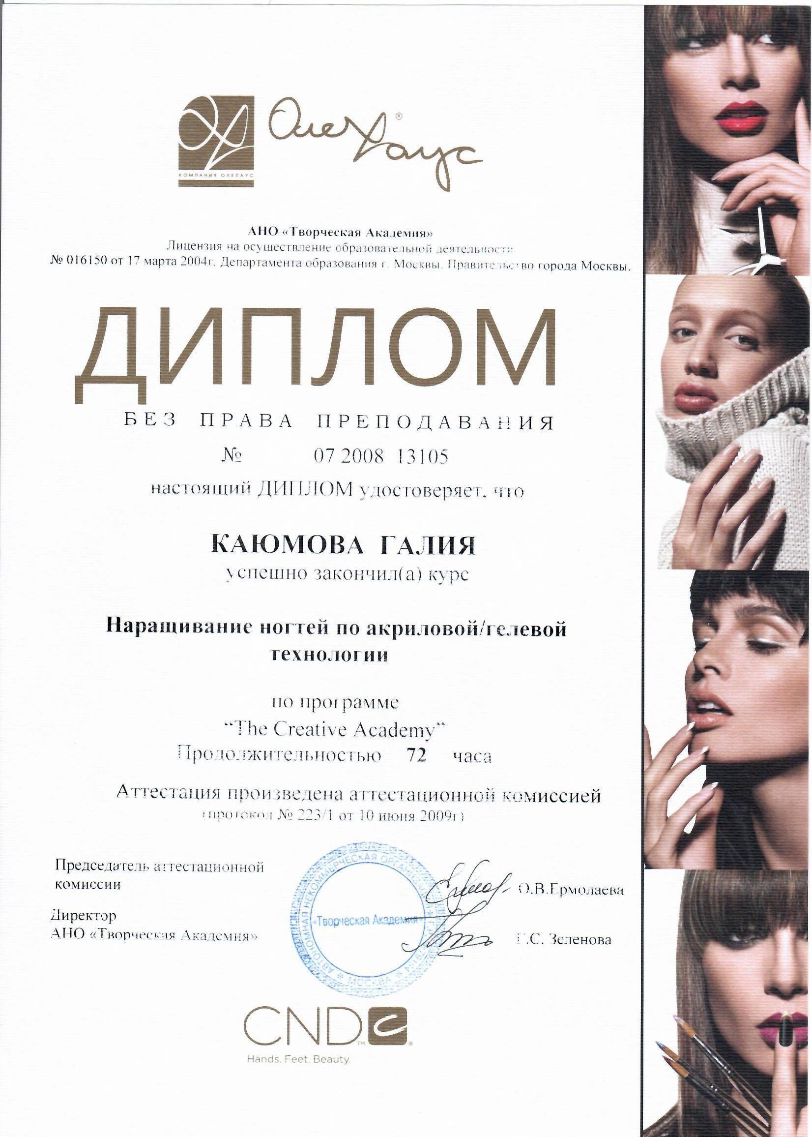 2009 наращивание ногтей по акриловой и гелевой технологии