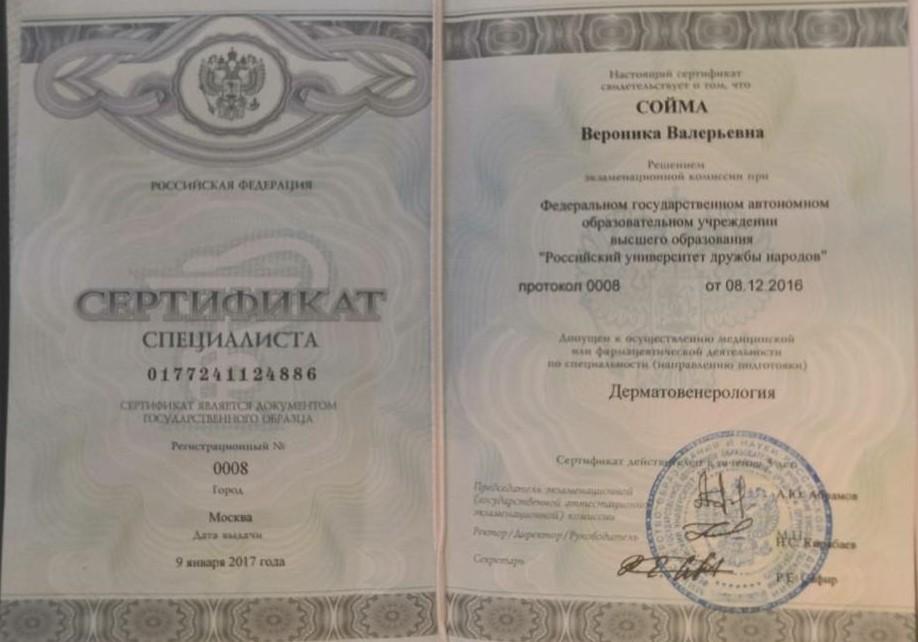 """2016, РУДН, специальность """"Дерматовенерология"""""""