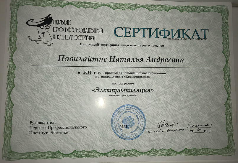 "2014 курс ""Электроэпиляция"""