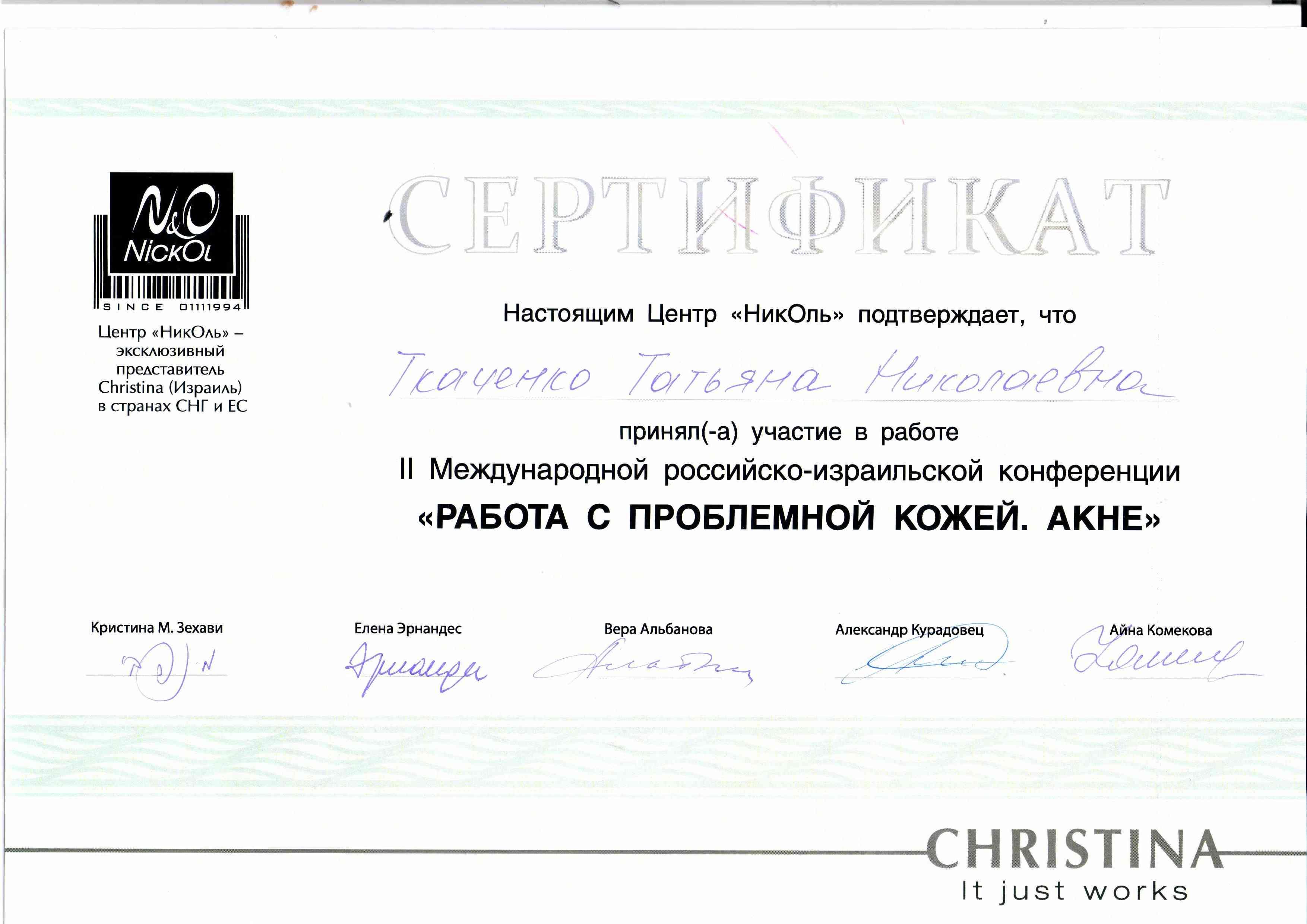 2011 Участие в работе Международная российско-израильской конференции Работа с проблемной кожей .Акне