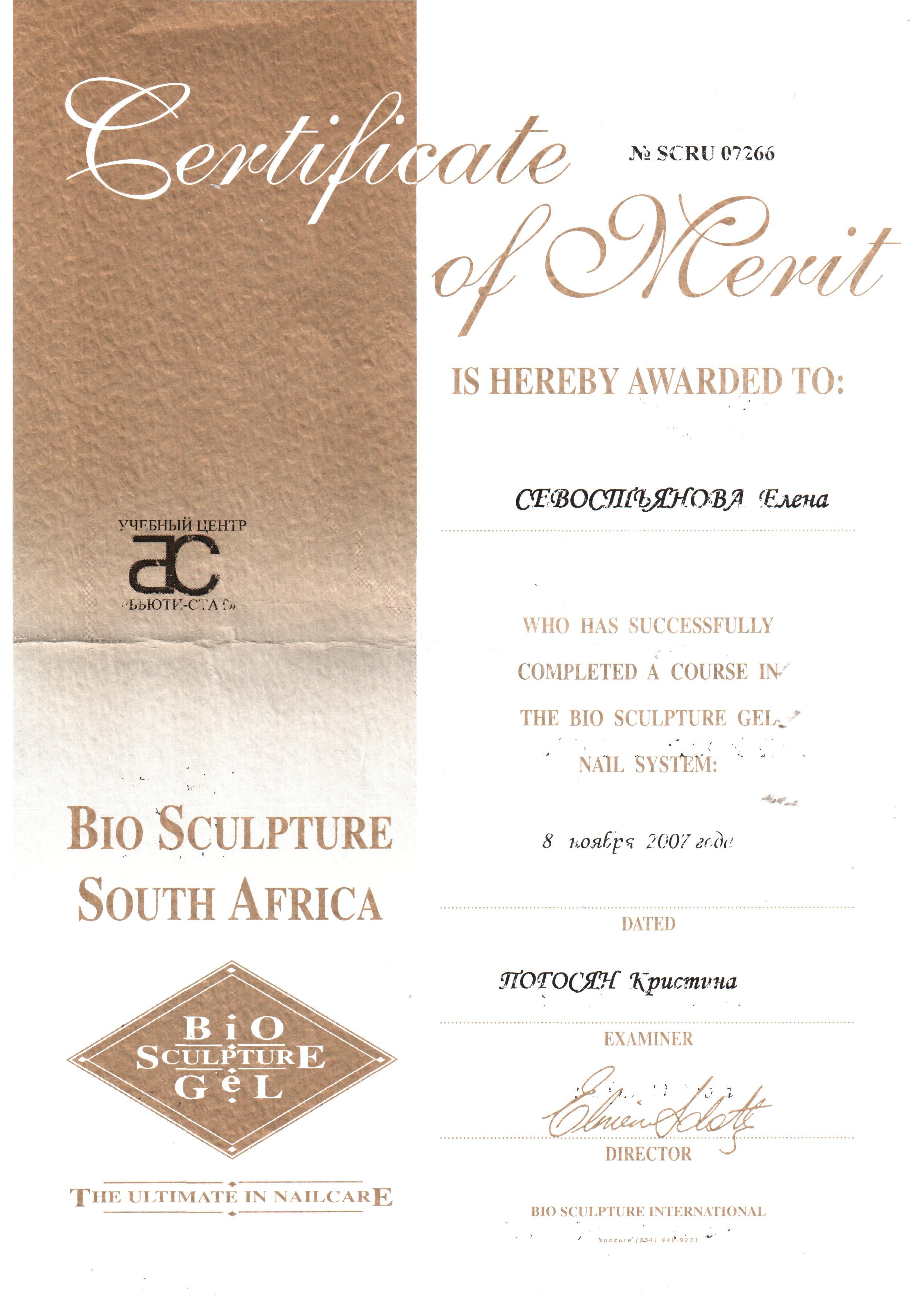 2007 Bio Sculpture