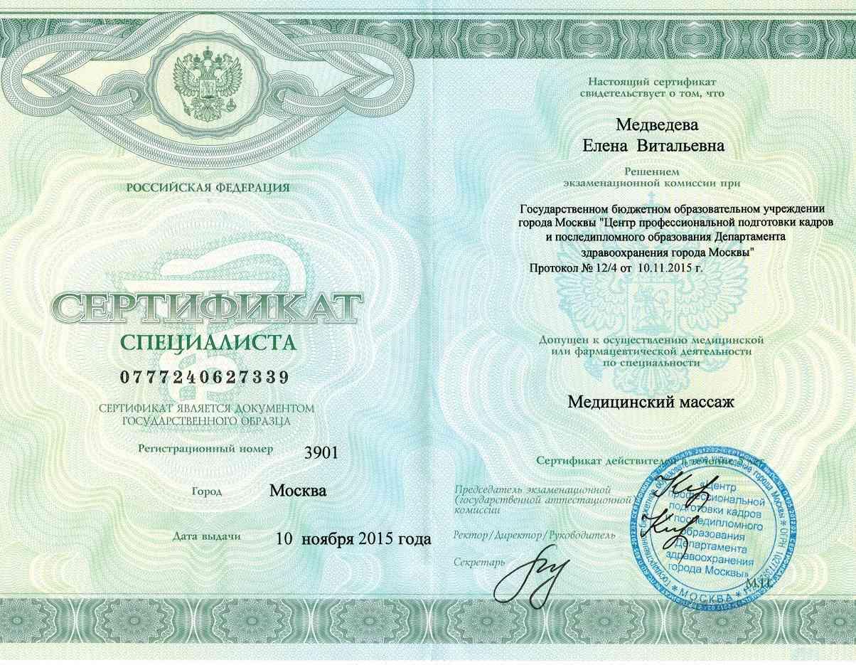 2015 сертификат сертификационный курс Медицинский массаж