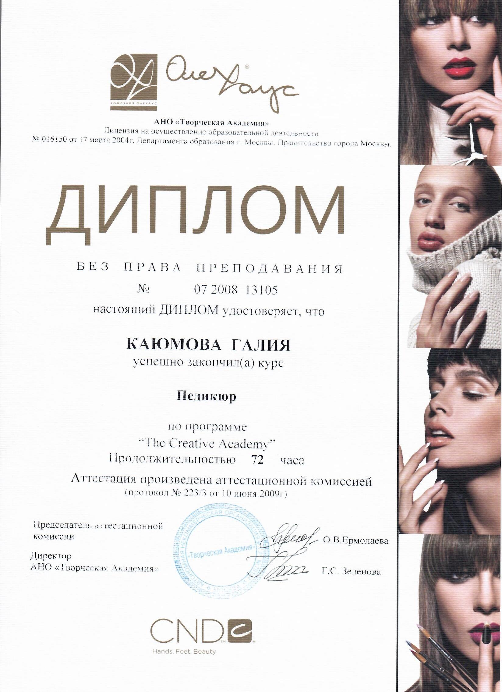 2009 педикюр