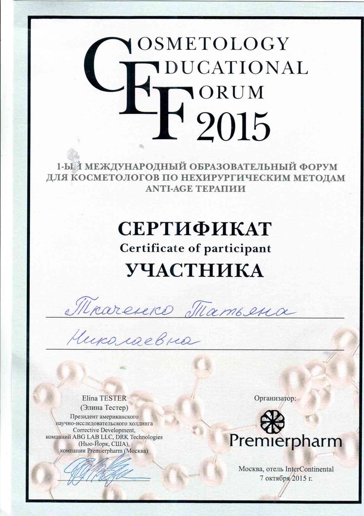 2015 Международный форум для косметологов по нехирургическим методам anti-age терапии
