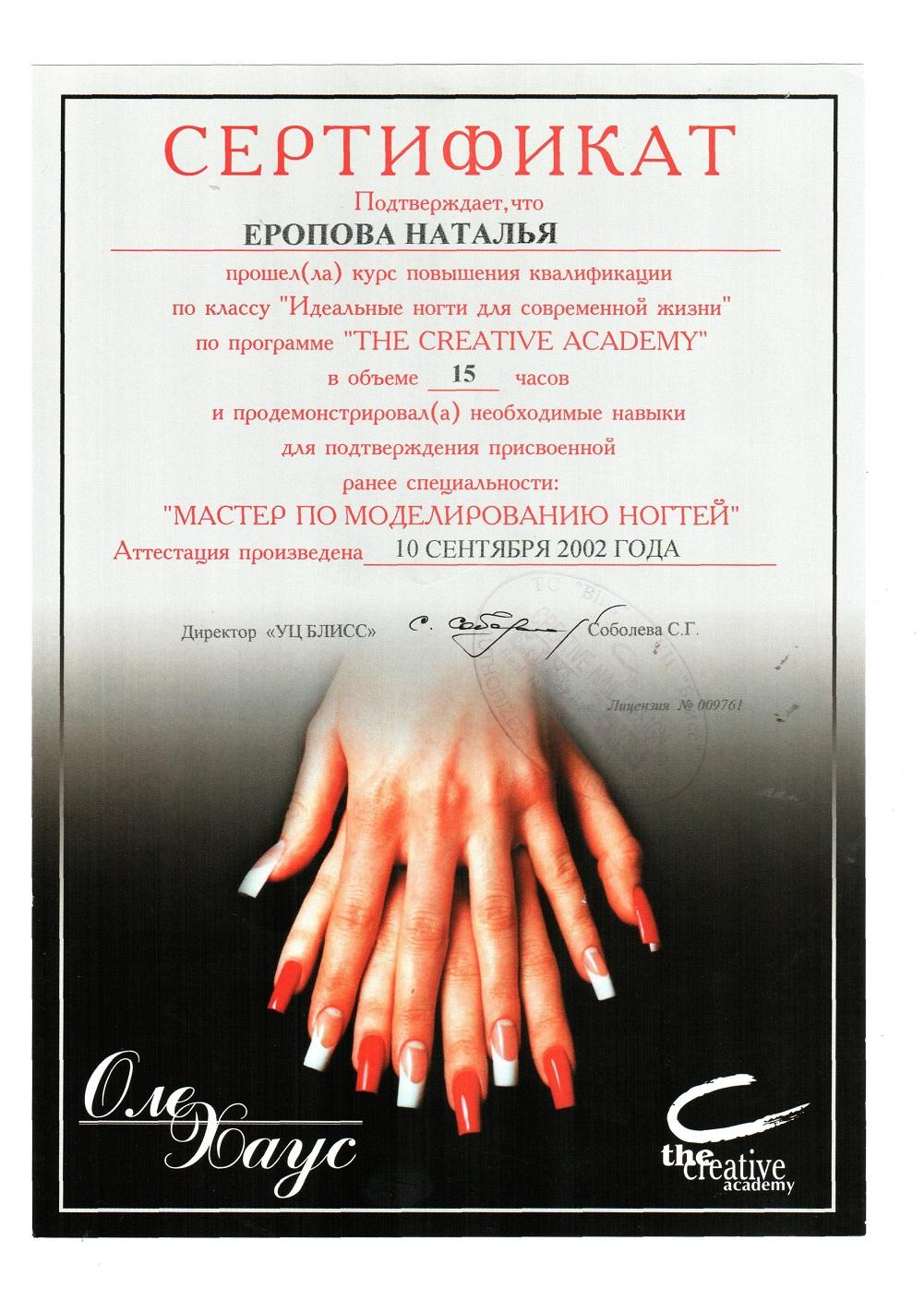 2002 подтверждение квалификации мастер по моделированию ногтей
