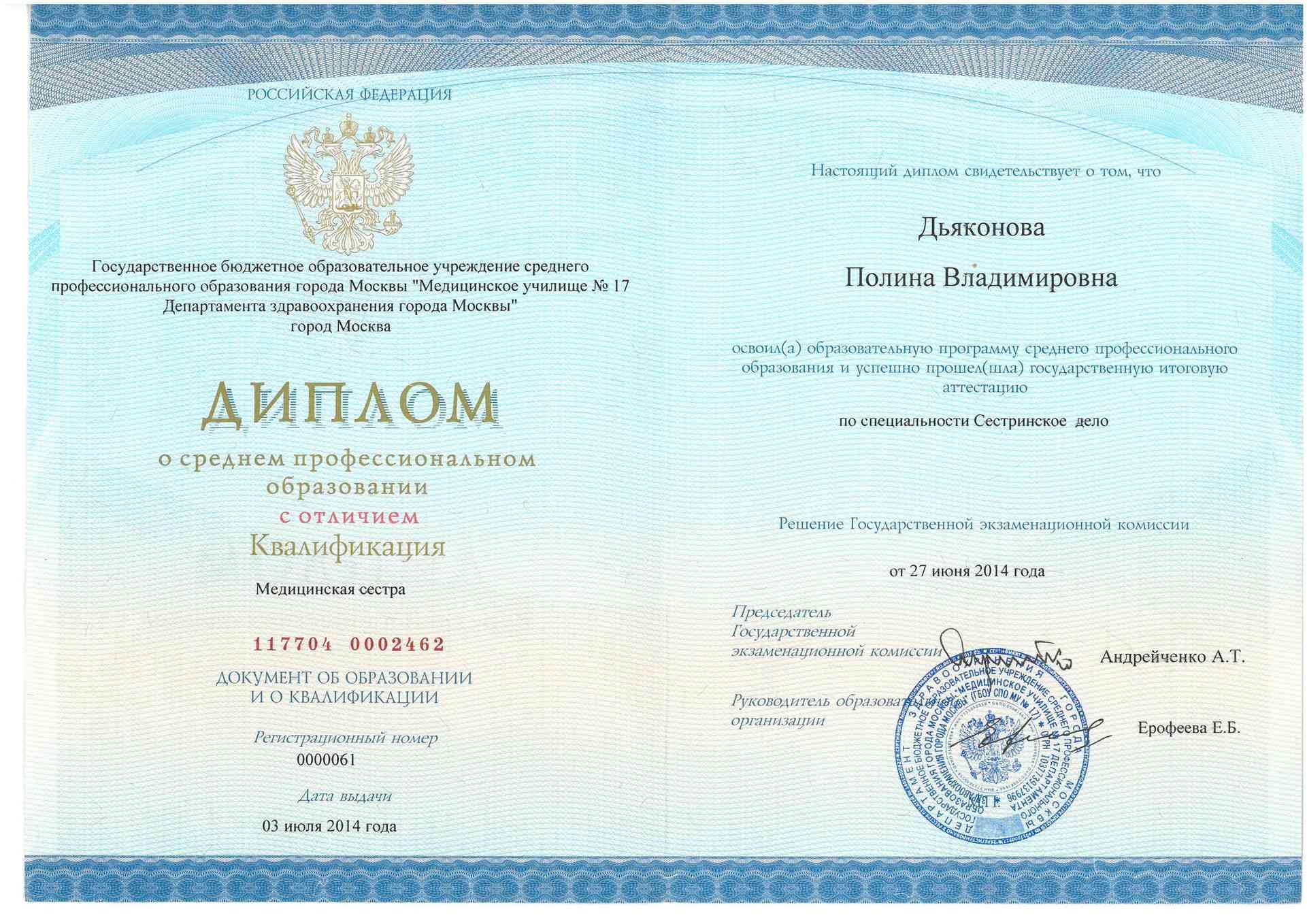 2014 диплом