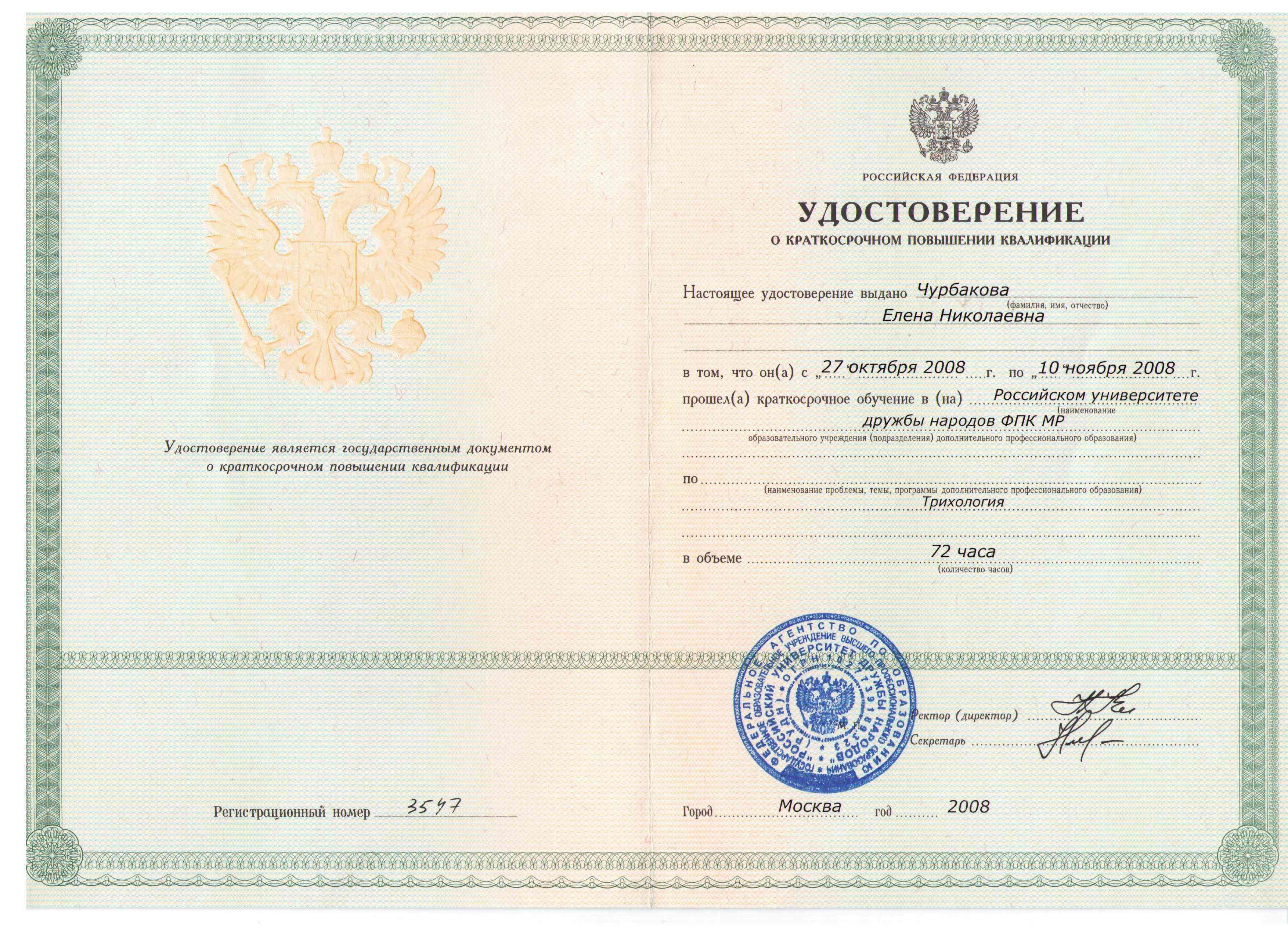 """2008 удостоверение """"трихология"""""""