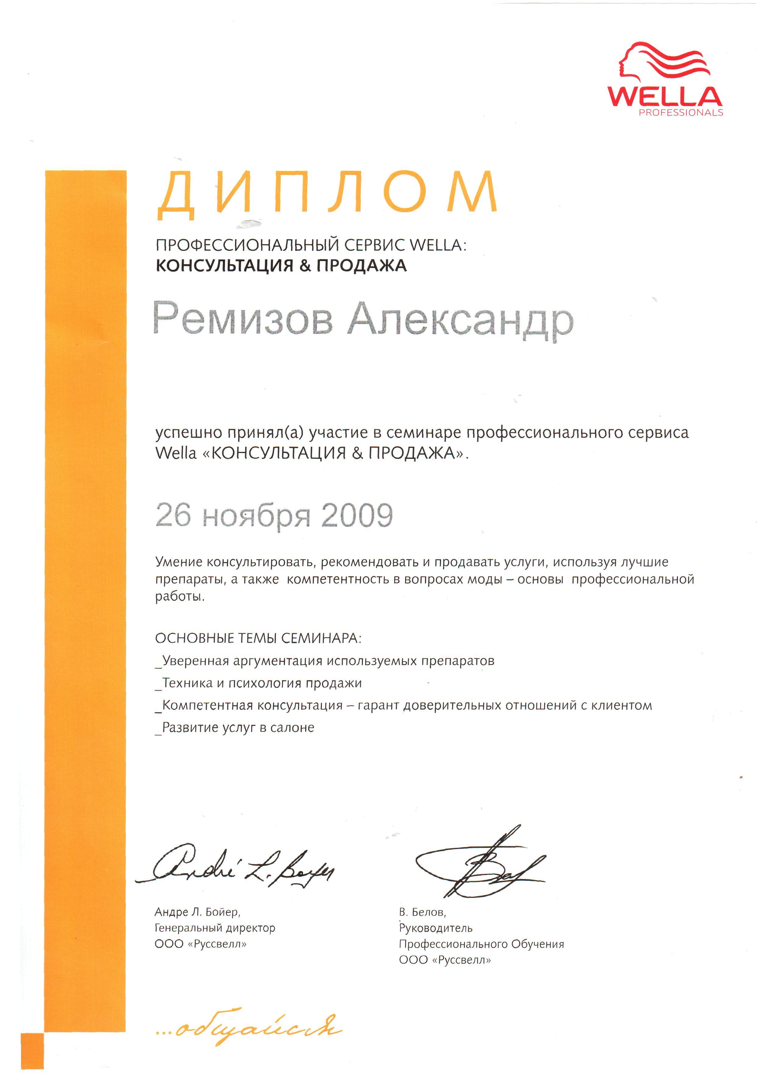 2009 консультация и продажа wella