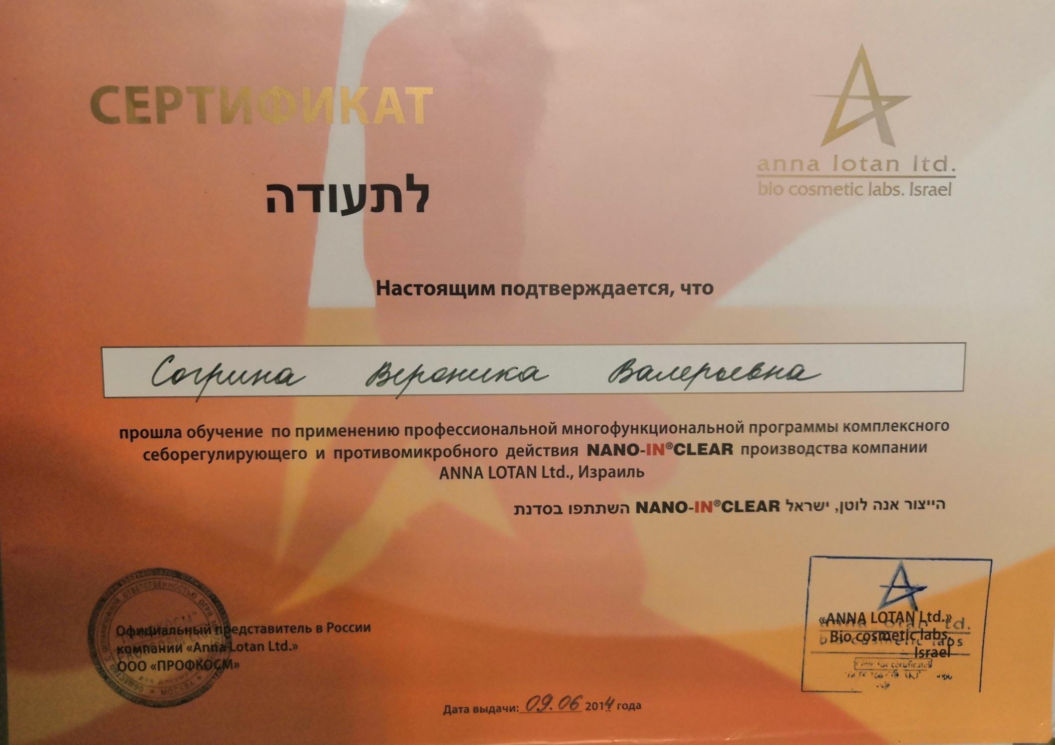 2014, Anna Lotan Ltd., программа комплексного действия NANO-IN CLEAR