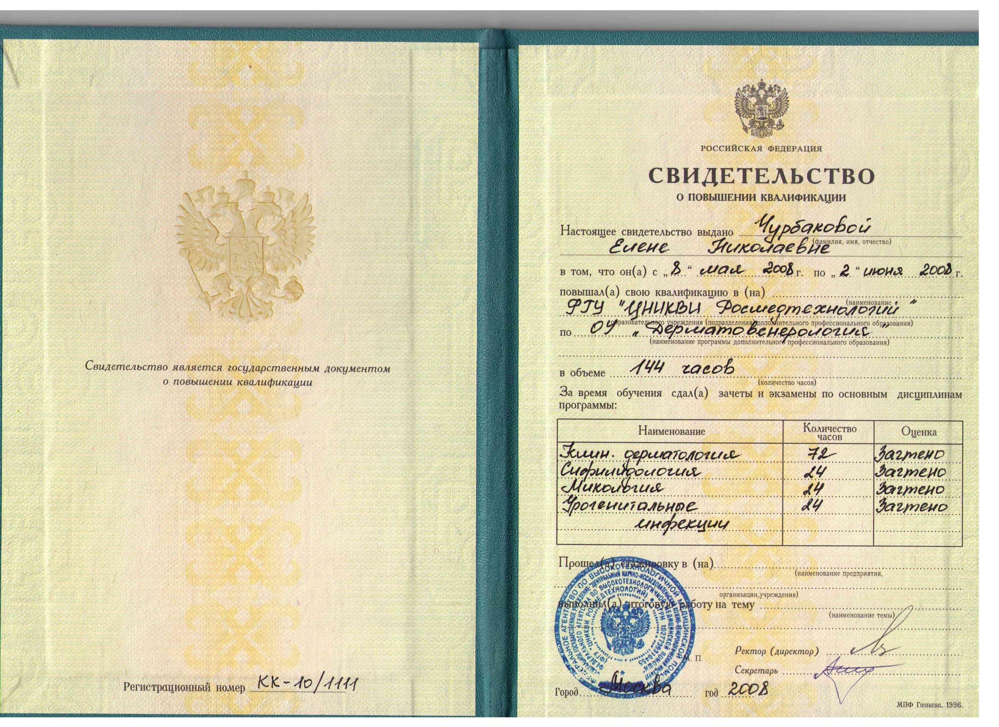 2008 продление сертификата по первичной специализации дерматовенерология