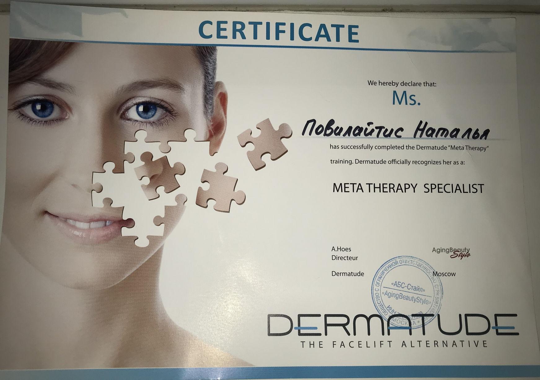 2012 Курс обучения Dermatude Метатерапия