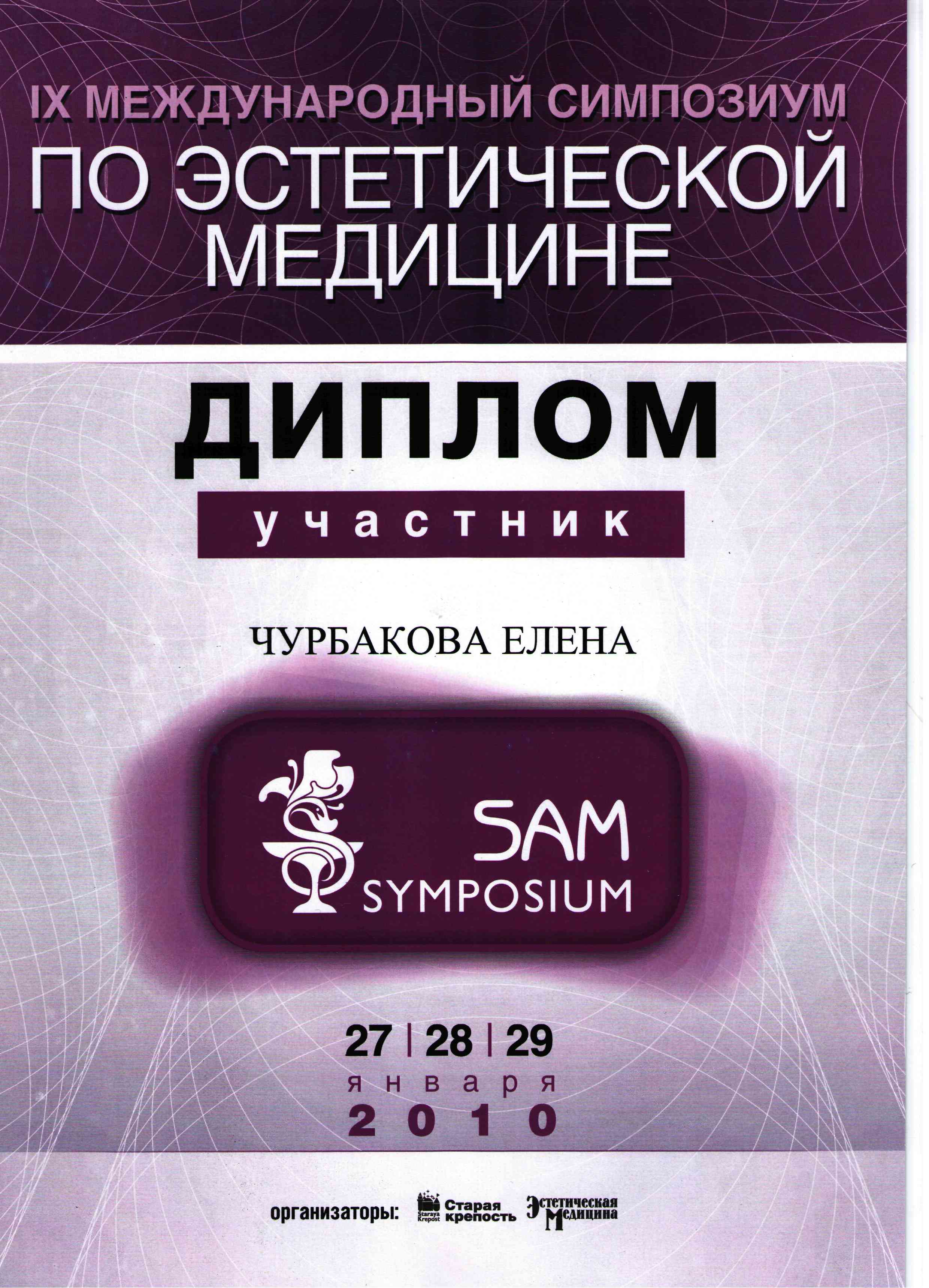 2010 симпозиум по эстетической медицине