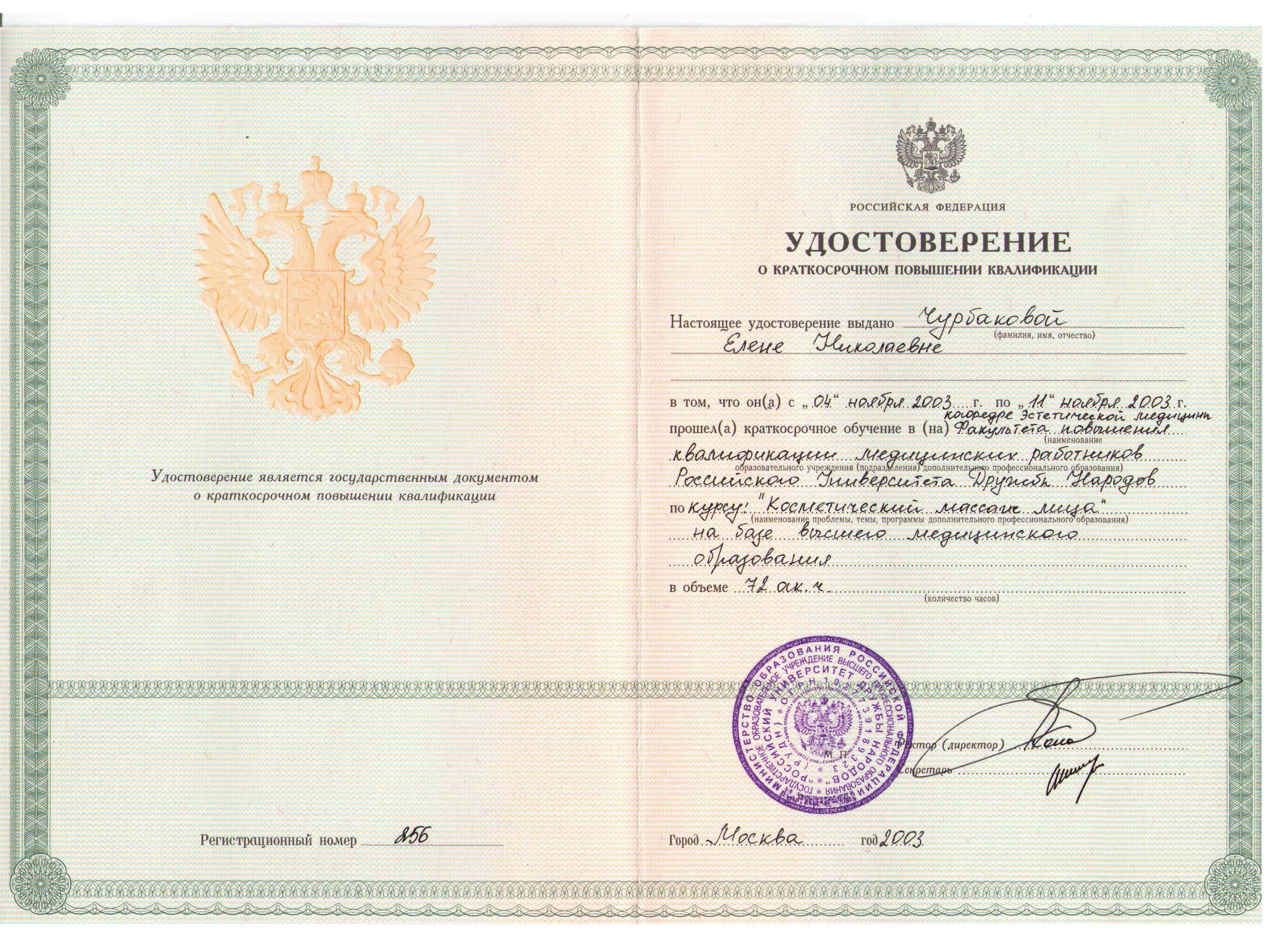"""2003 удостоверение """"косметический массаж лица"""""""