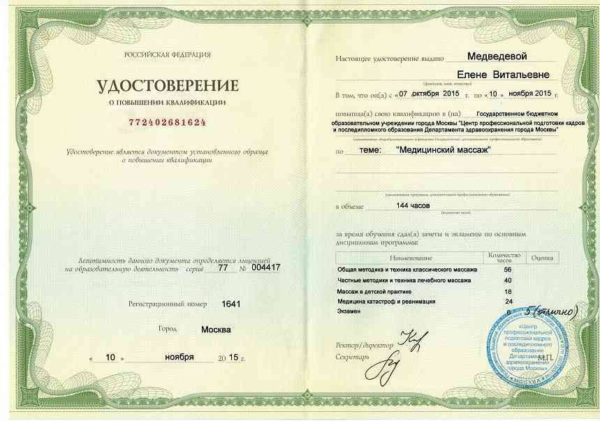 2015 удостоверение сертификационный курс Медицинский массаж