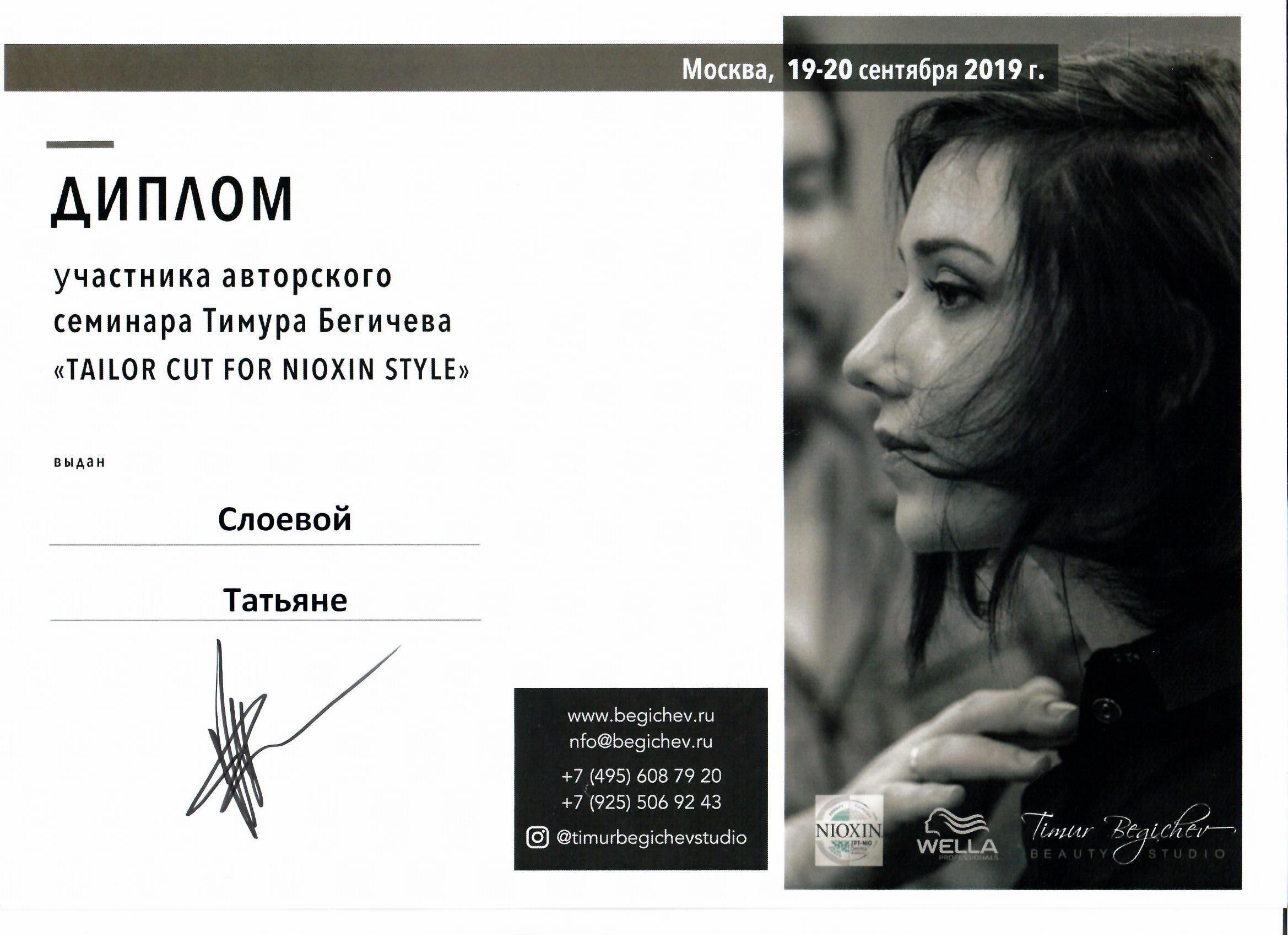 2019 авторский семинар Тимура Бегичева