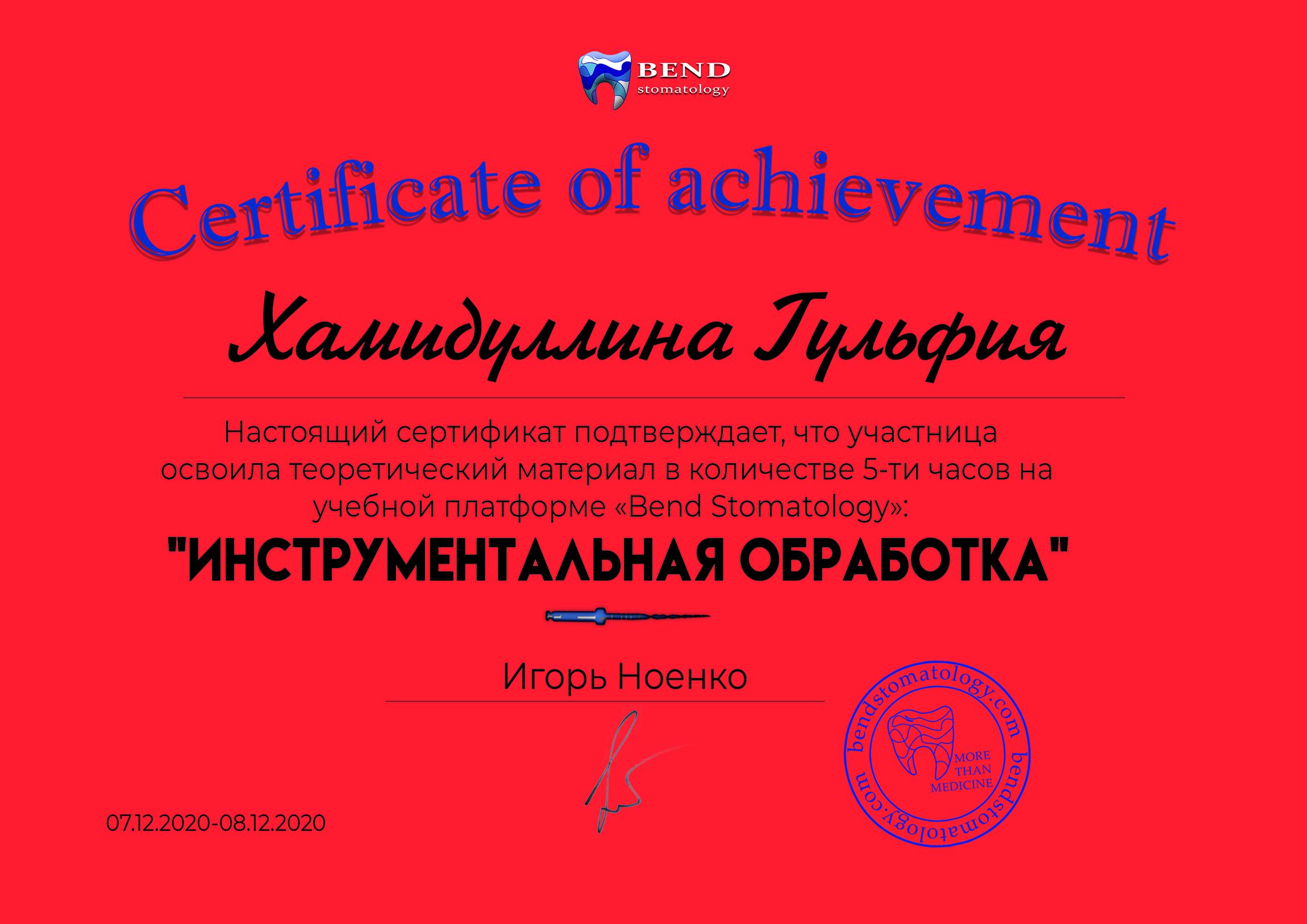 """Сертификат """"Инструментальная обработка"""", 2020г"""