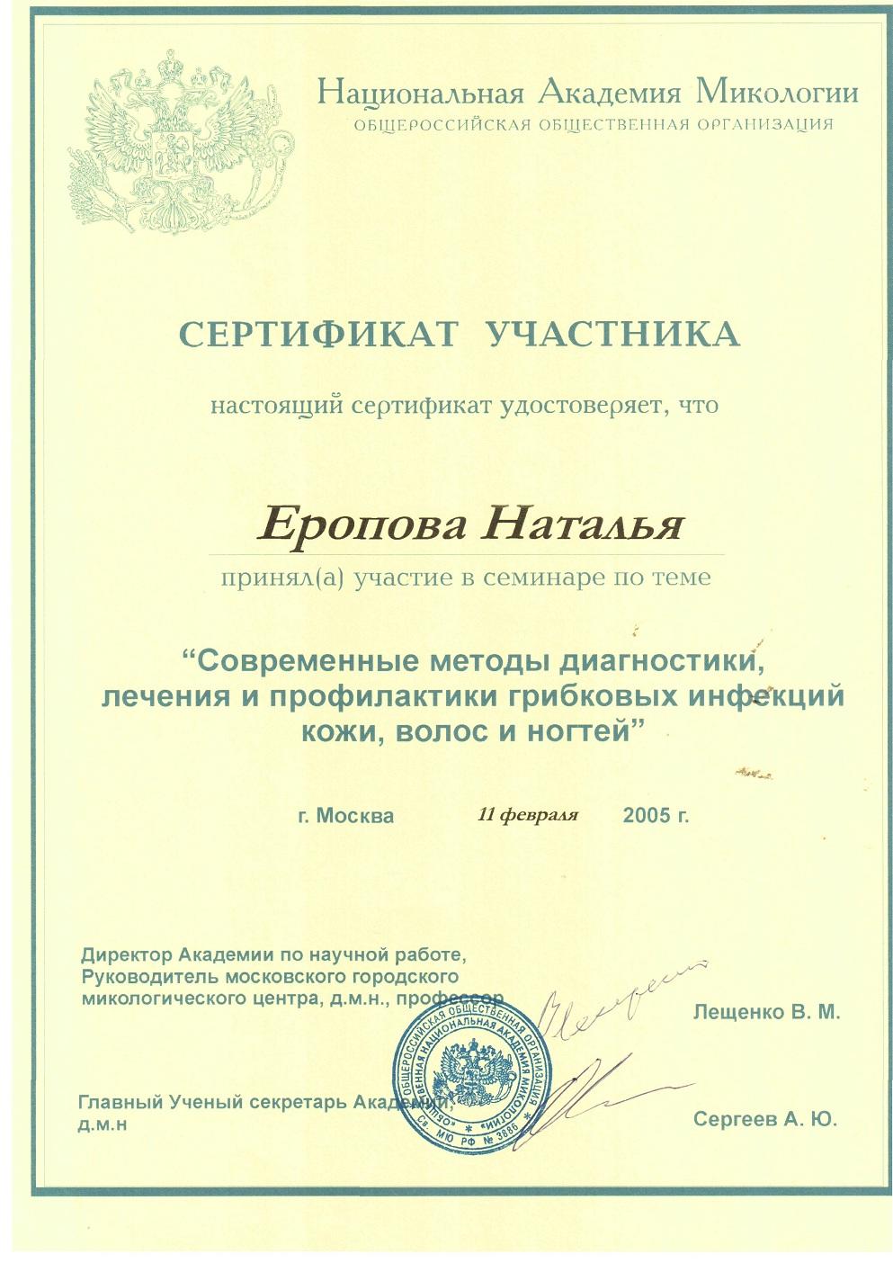 2005 современные методы диагностики лечения и профилактики грибковых инфекций кожи, волос и ногтей