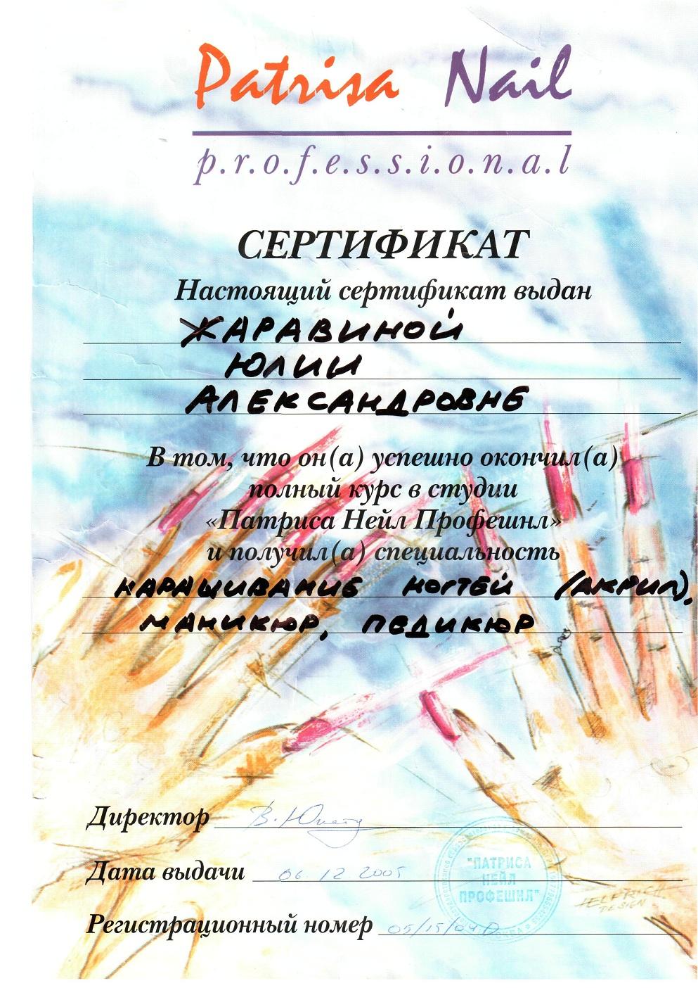 2005 Патриса Нейл Профешнл» полный курс маникюр, педикюр,наращивание ногтей (акрил)