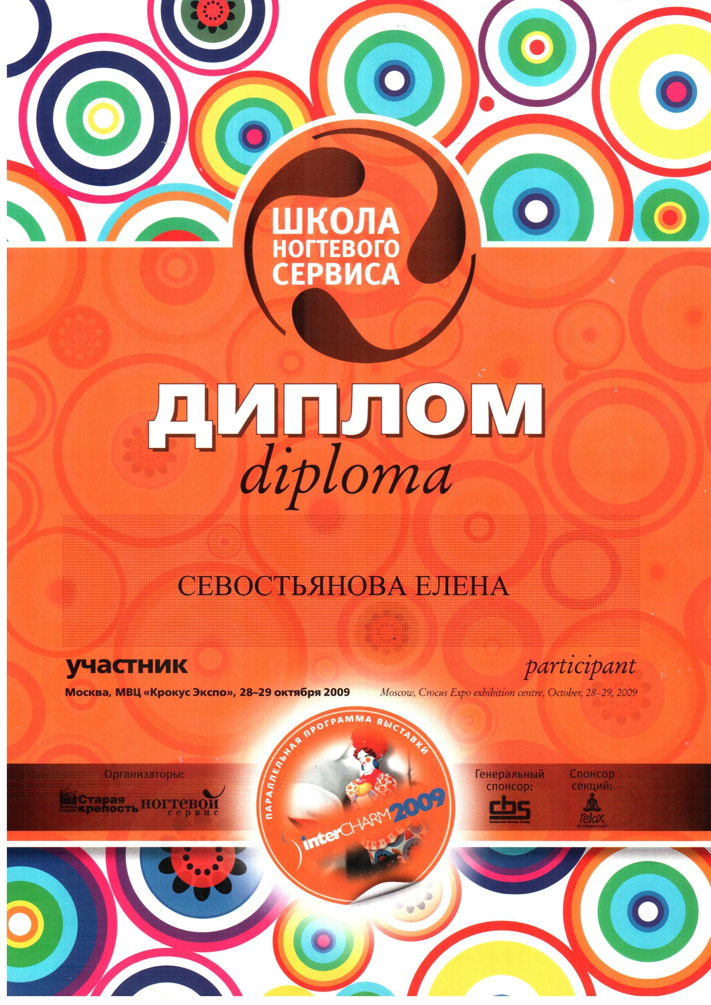 2009 intercharm