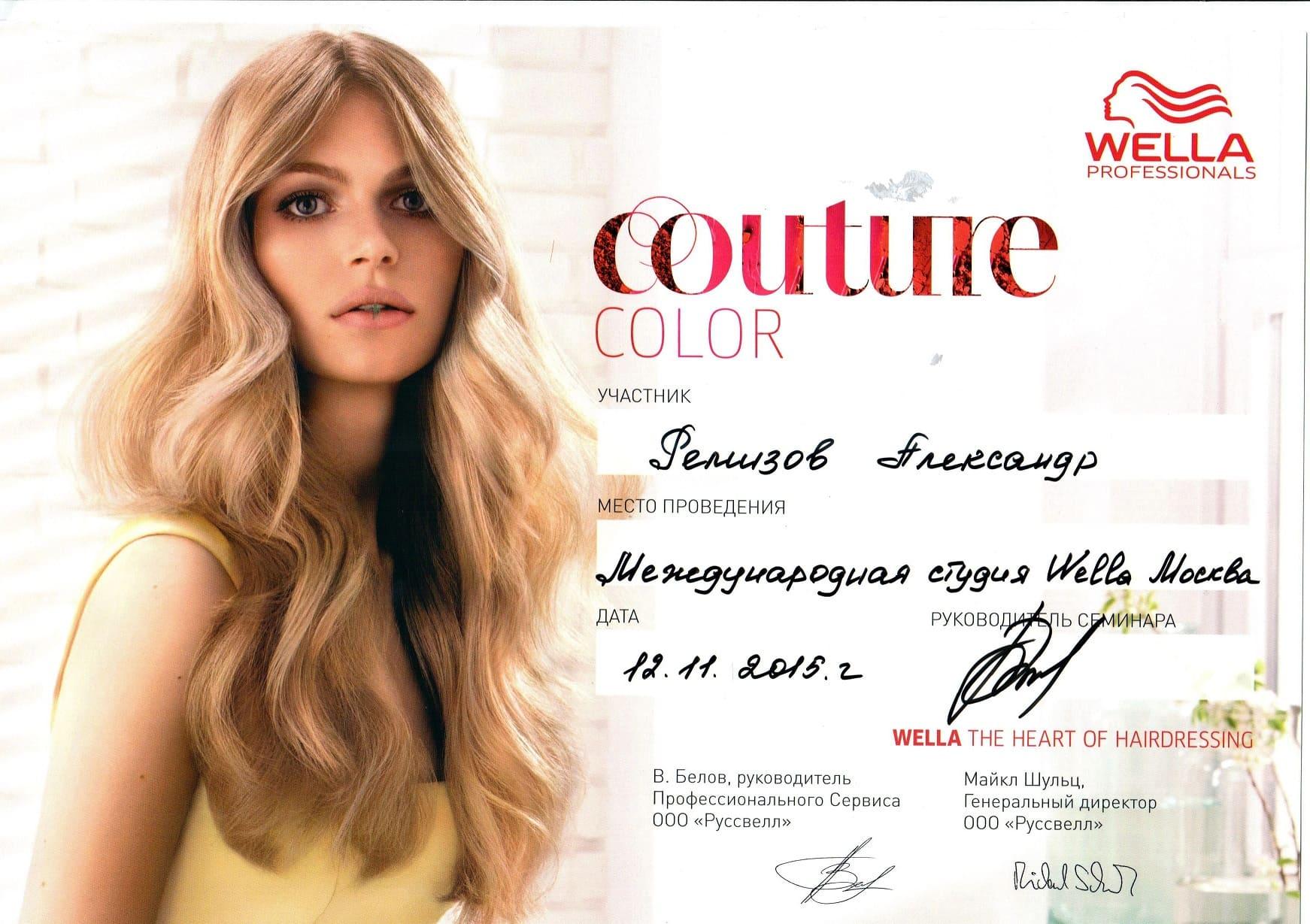 2015 couture color wella