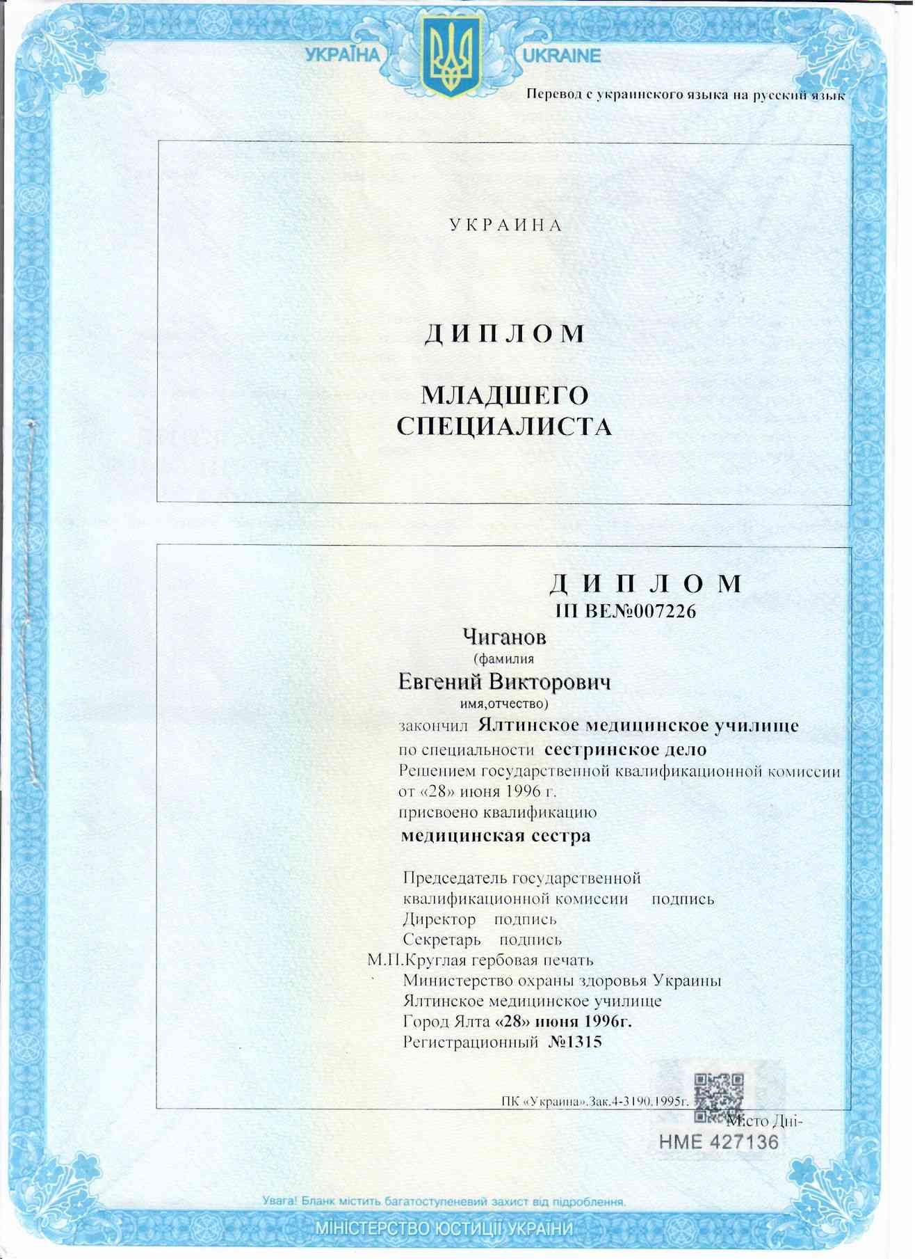 Диплом 1996г. (2)