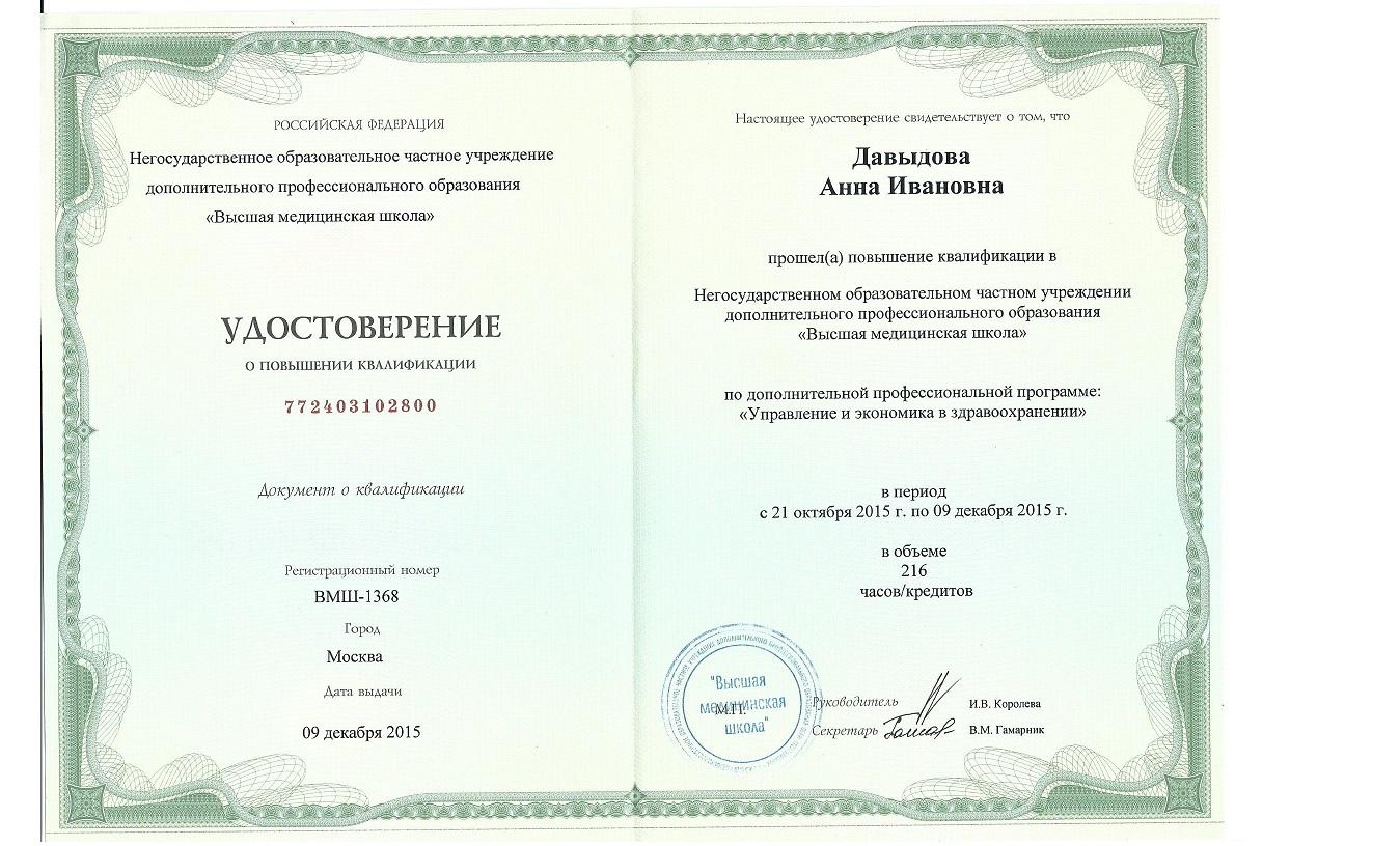 2015 удостоверение Управление и экономика в здравоохранении