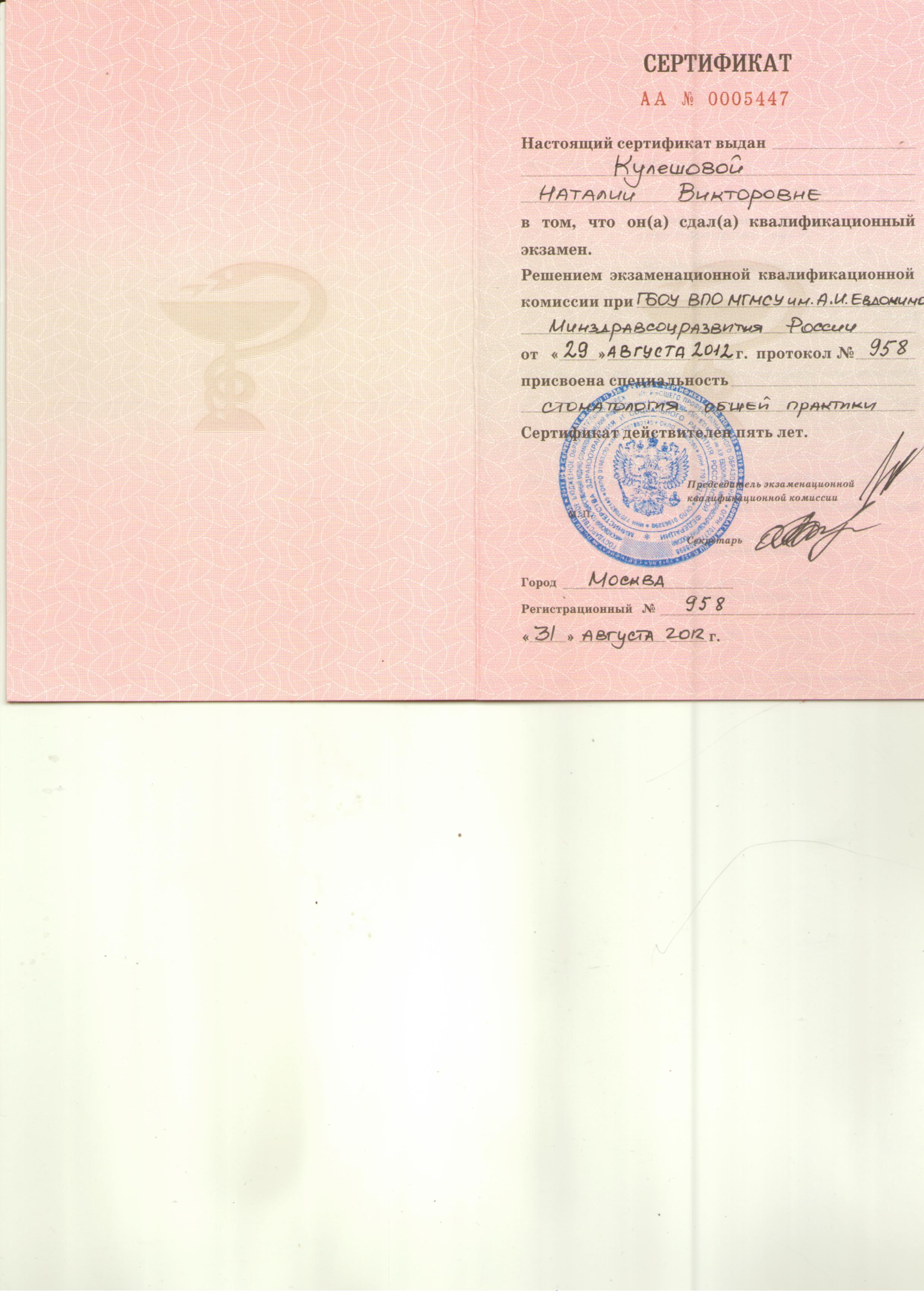 2012 сертификат стоматолог общей практики