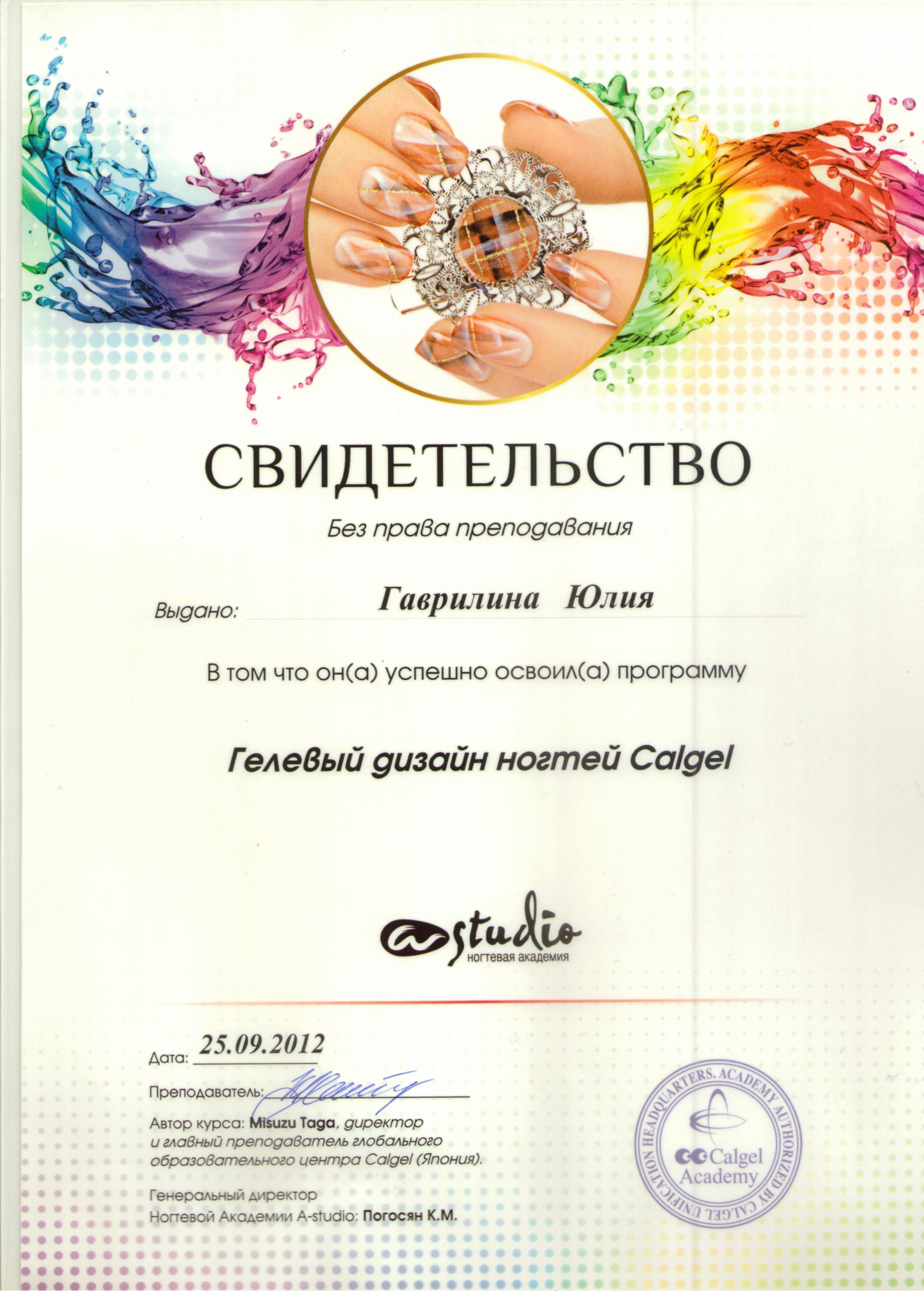 2012 Calgel Academy - Свидетельство о прохождении программы Гелевый дизайн ногтей Calgel