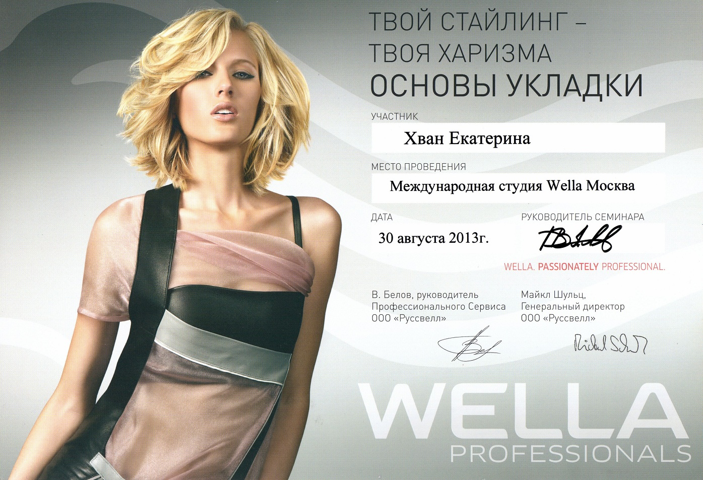 2013 твой стайлинг, твоя харизма - основы укладки wella