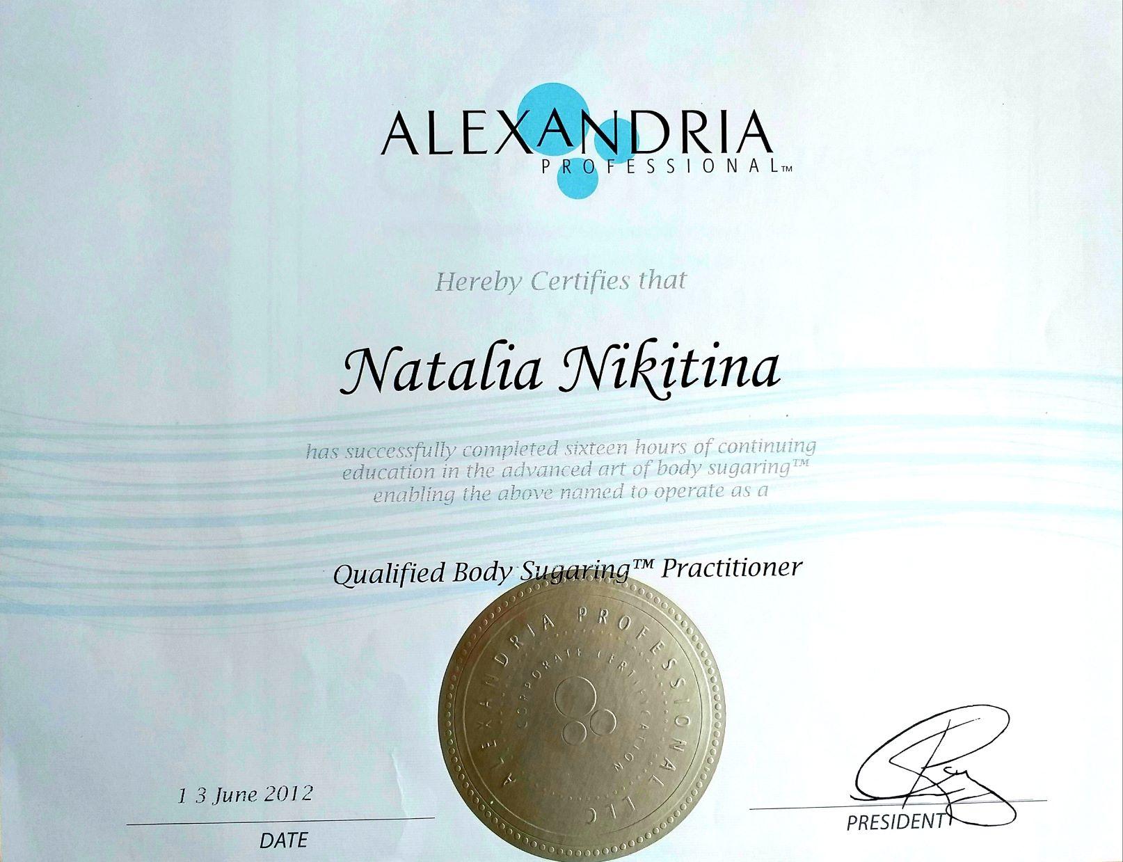 2012, ALEXANDRIA PROFESSIONAL. Успешно завершила образование в продвинутом искусстве шугаринга тела.