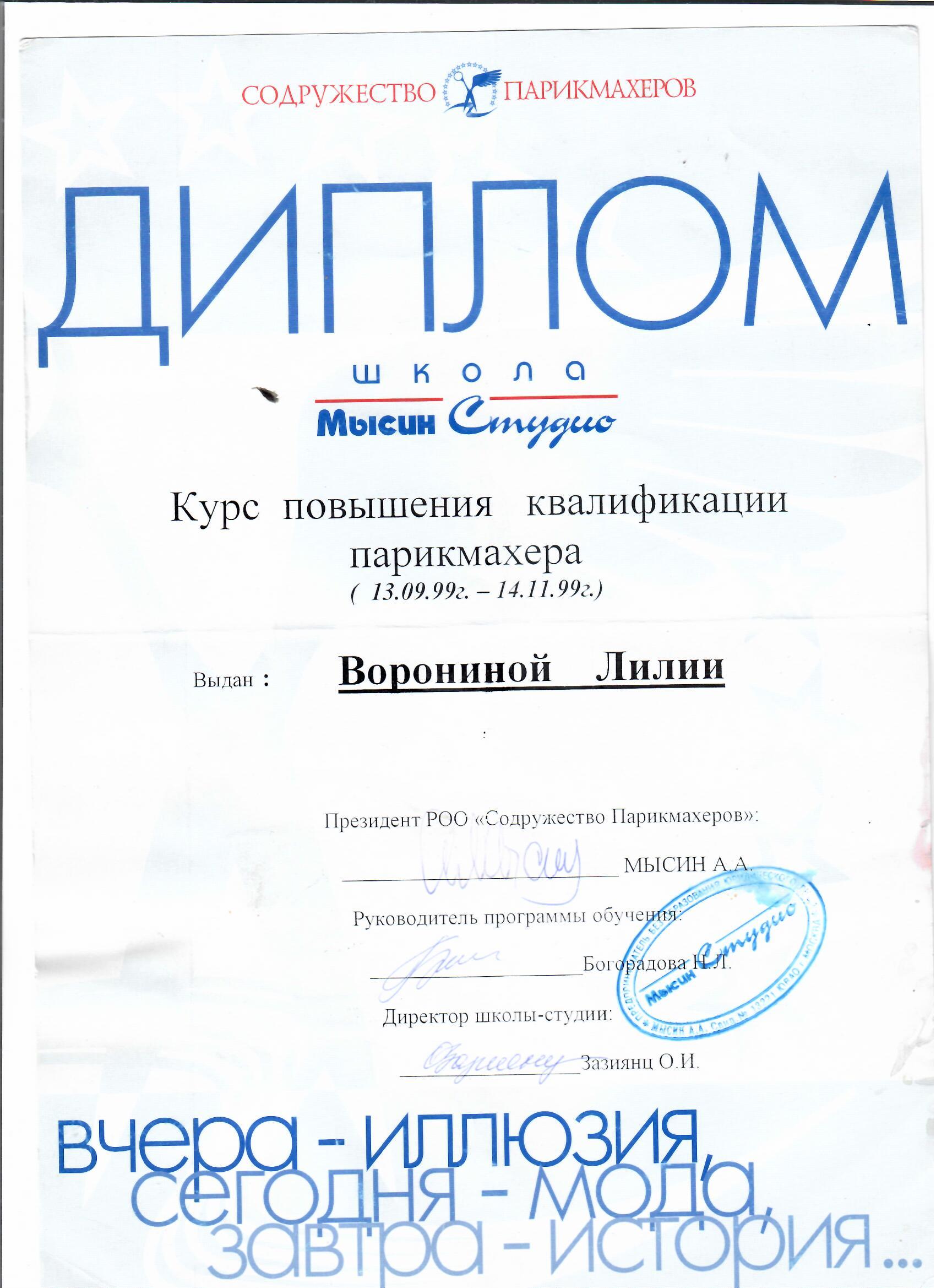 1999 курс повышения квалификации парикмахера