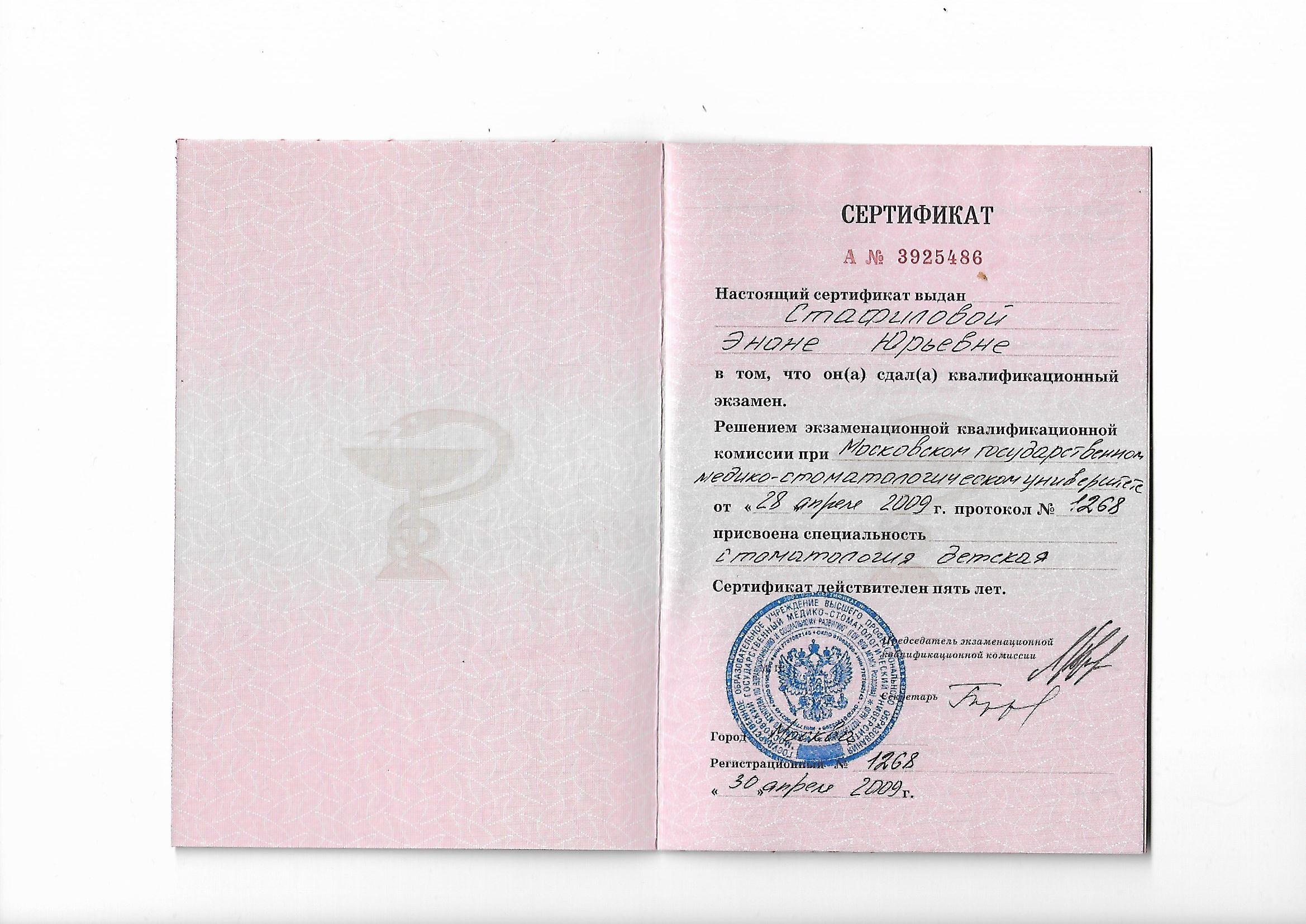 2009 сертификат Стоматология детская