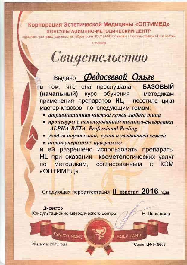 2015 holyland