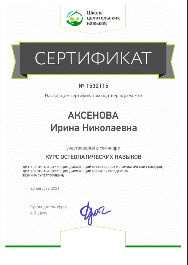"""2021, Школа Целительских навыков """"КУРС ОСТЕОПАТИЧЕСКИХ НАВЫКОВ"""""""