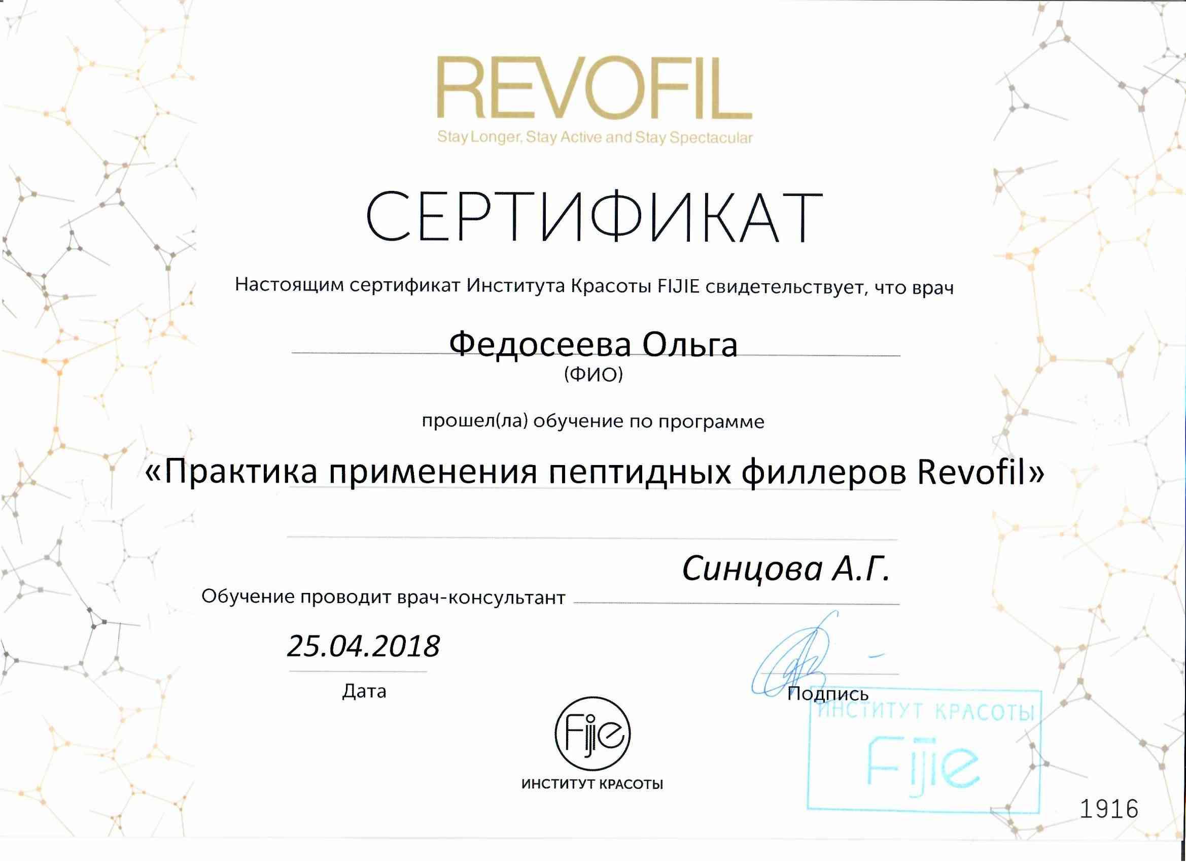2018 revofil