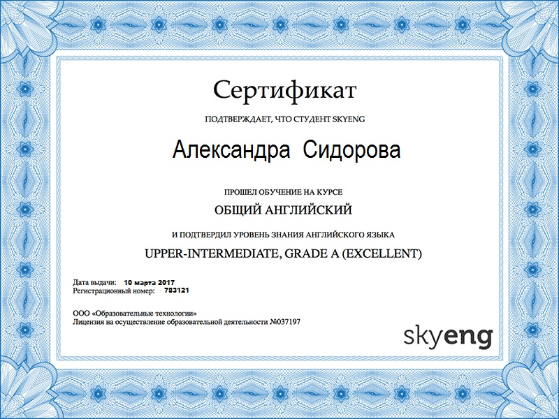 Сертификат 2017г.
