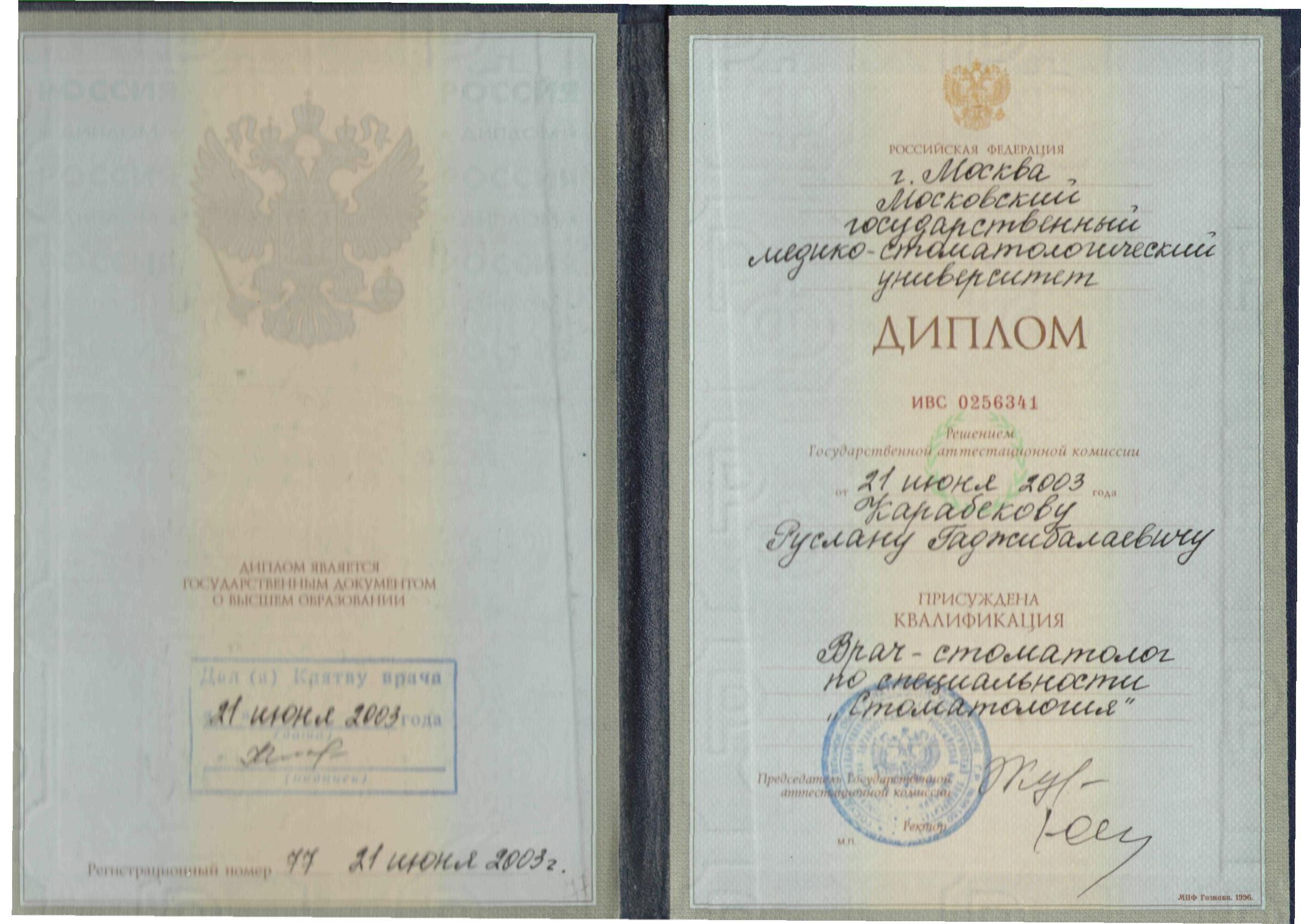 2003 диплом
