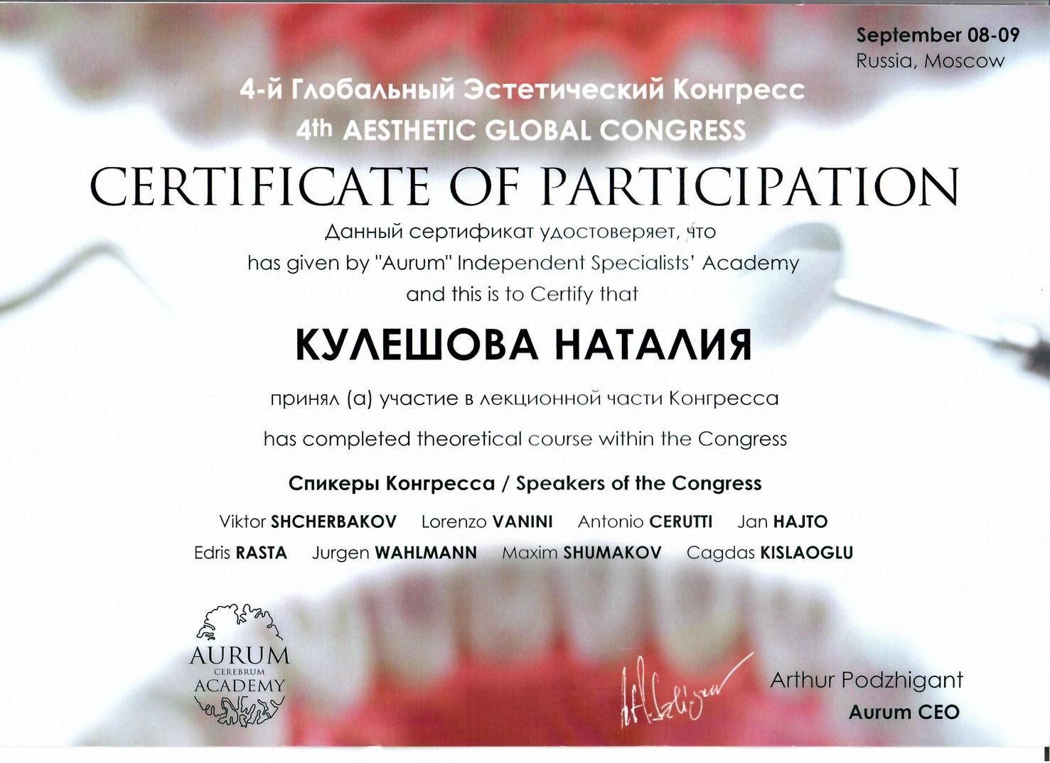 4 глобальный эстетический конгресс