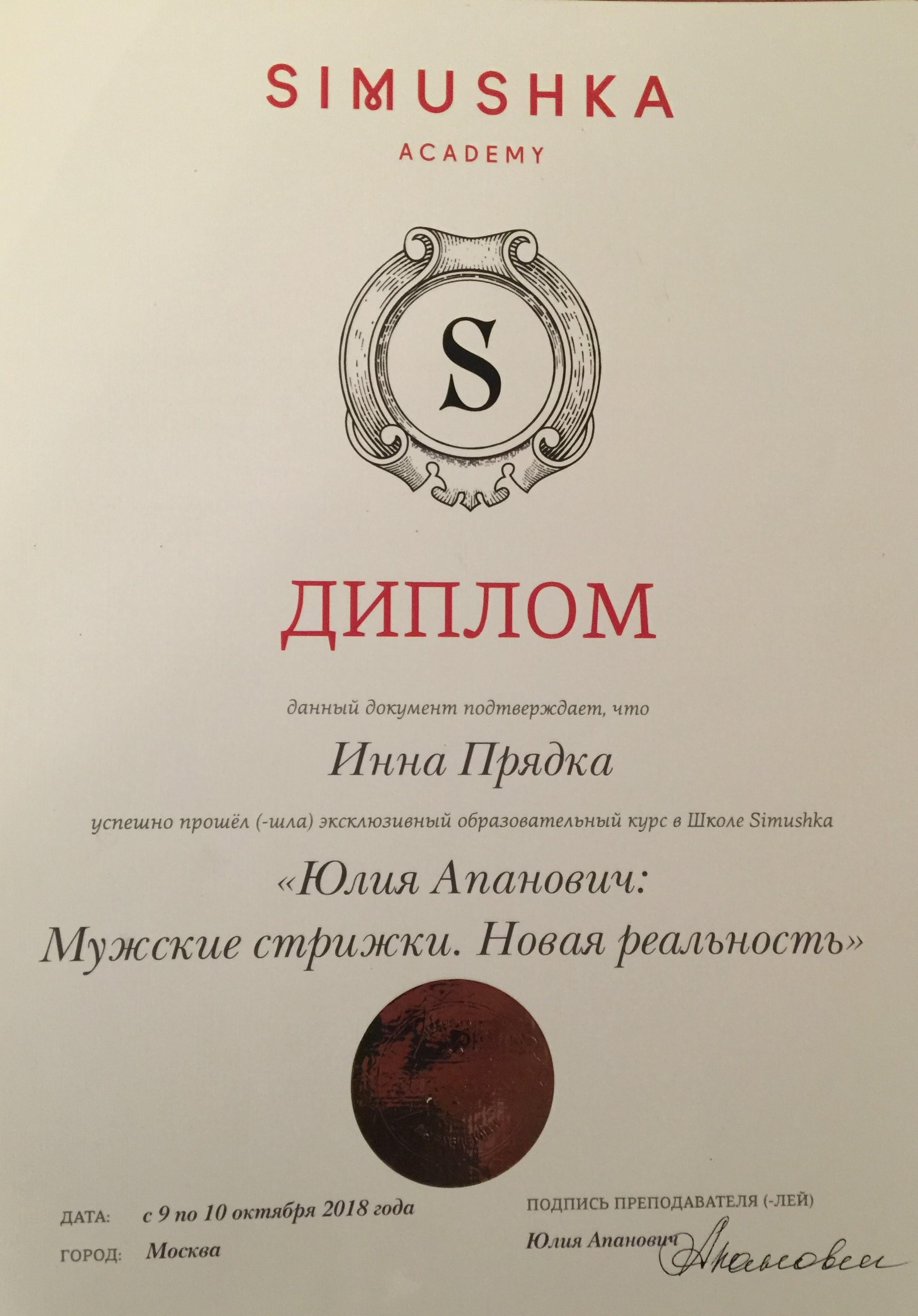 2018, Simushka Academy