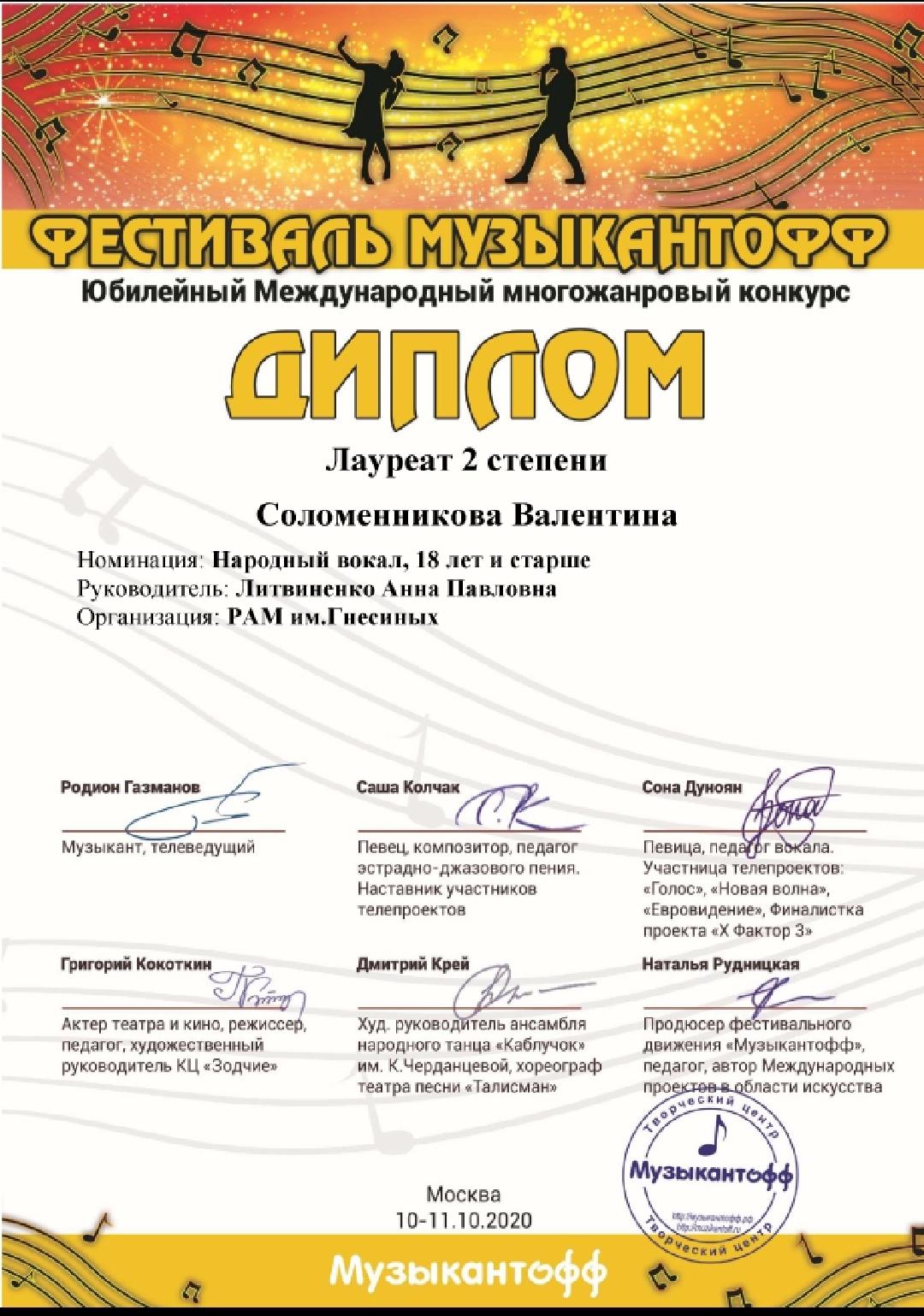 "2020, Фестиваль ""Музыкантофф"", лауреат II степени"