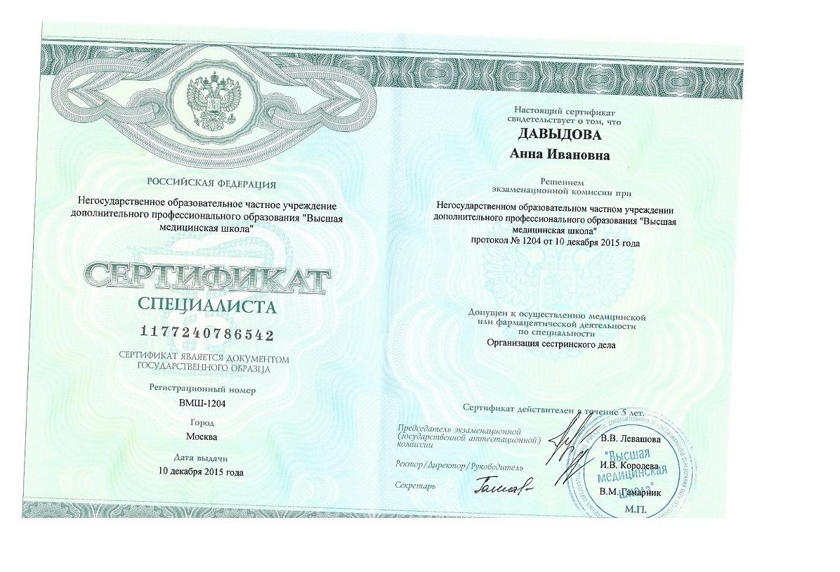 2015 сертификат Организация сестринского дела