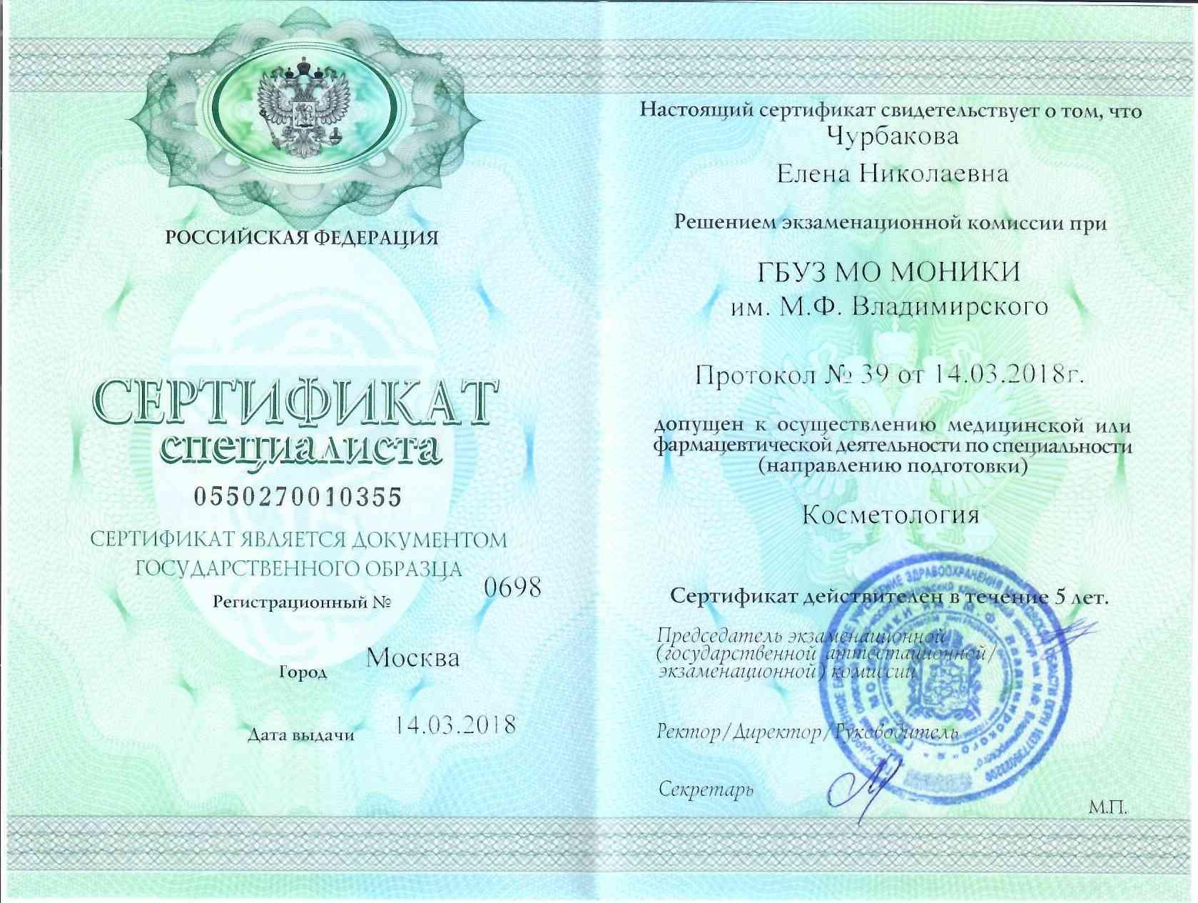 "2018 сертификат ""косметология"""