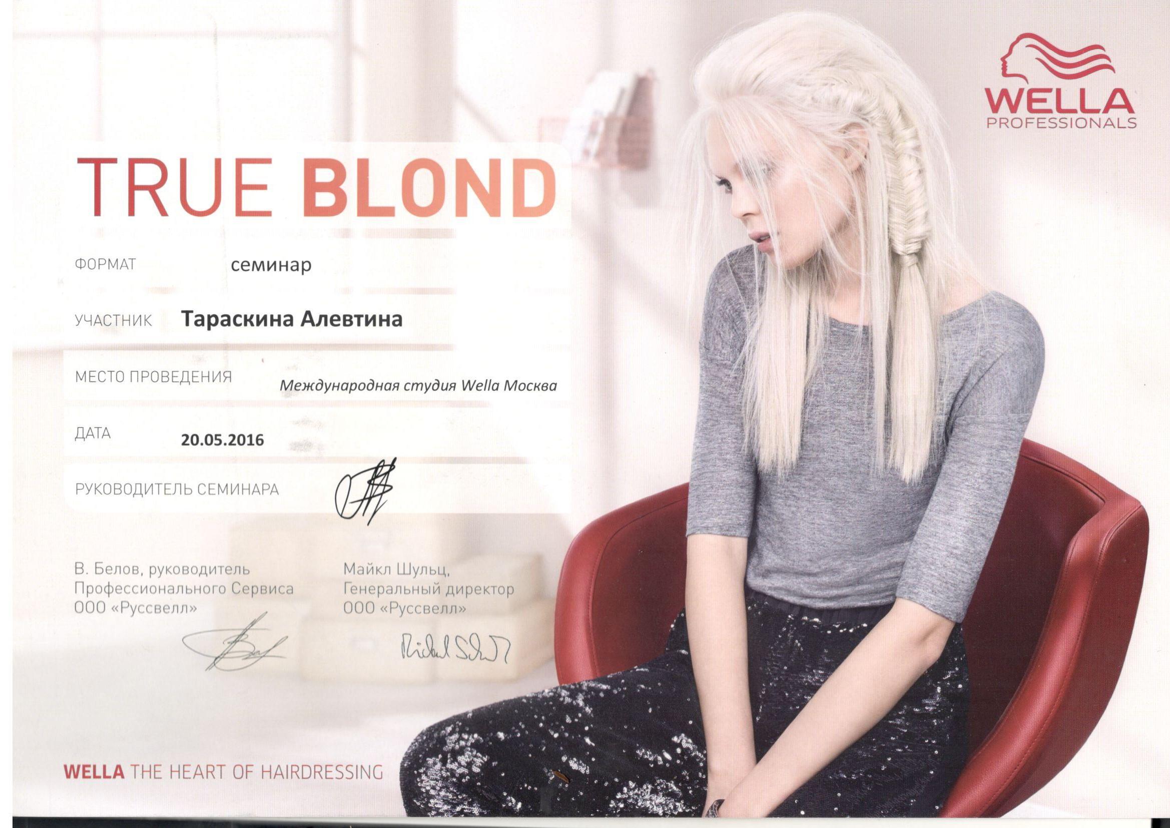 2016 true blond wella