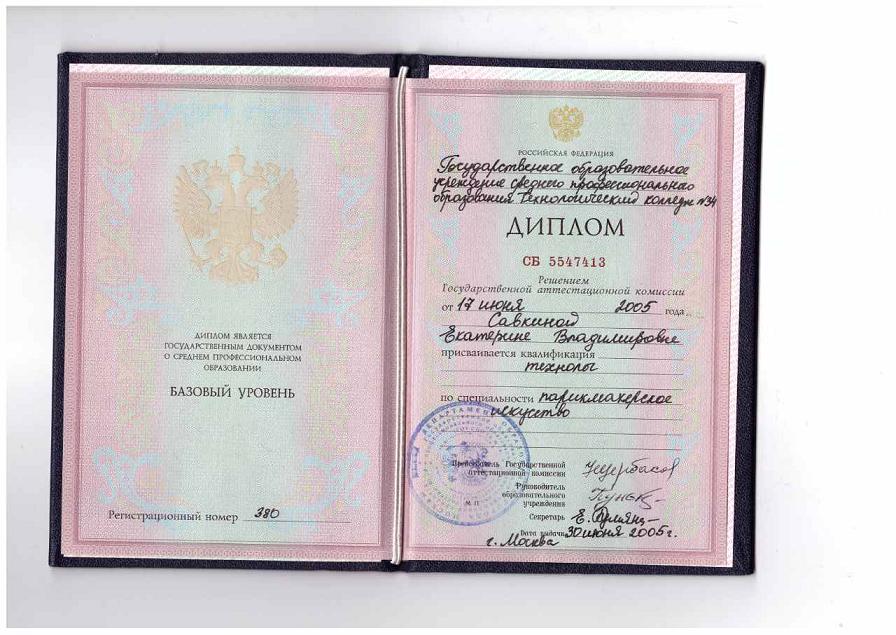 2005 диплом