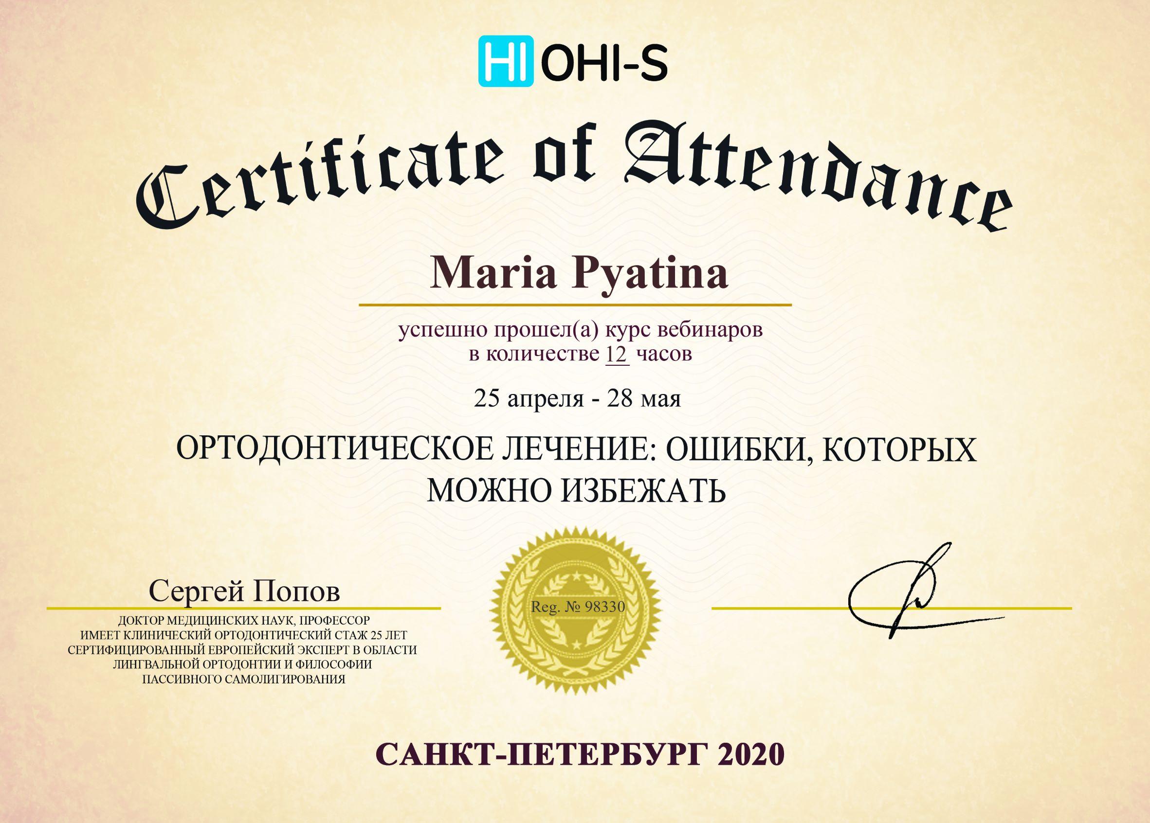 2020, HI OHI-S, Санкт-Петербург