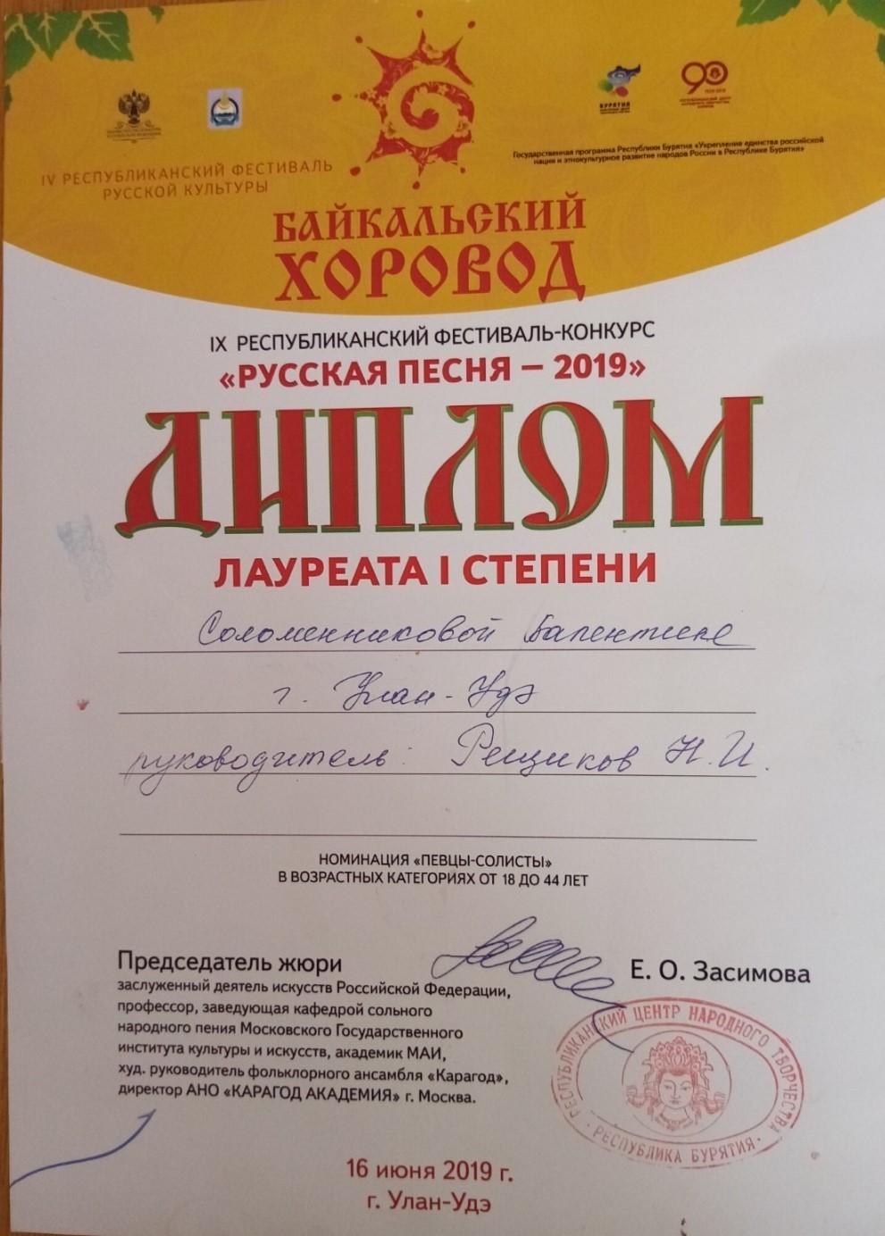 """2019, IX Республиканский фестиваль-конкурс """"Русская песня-2019"""""""