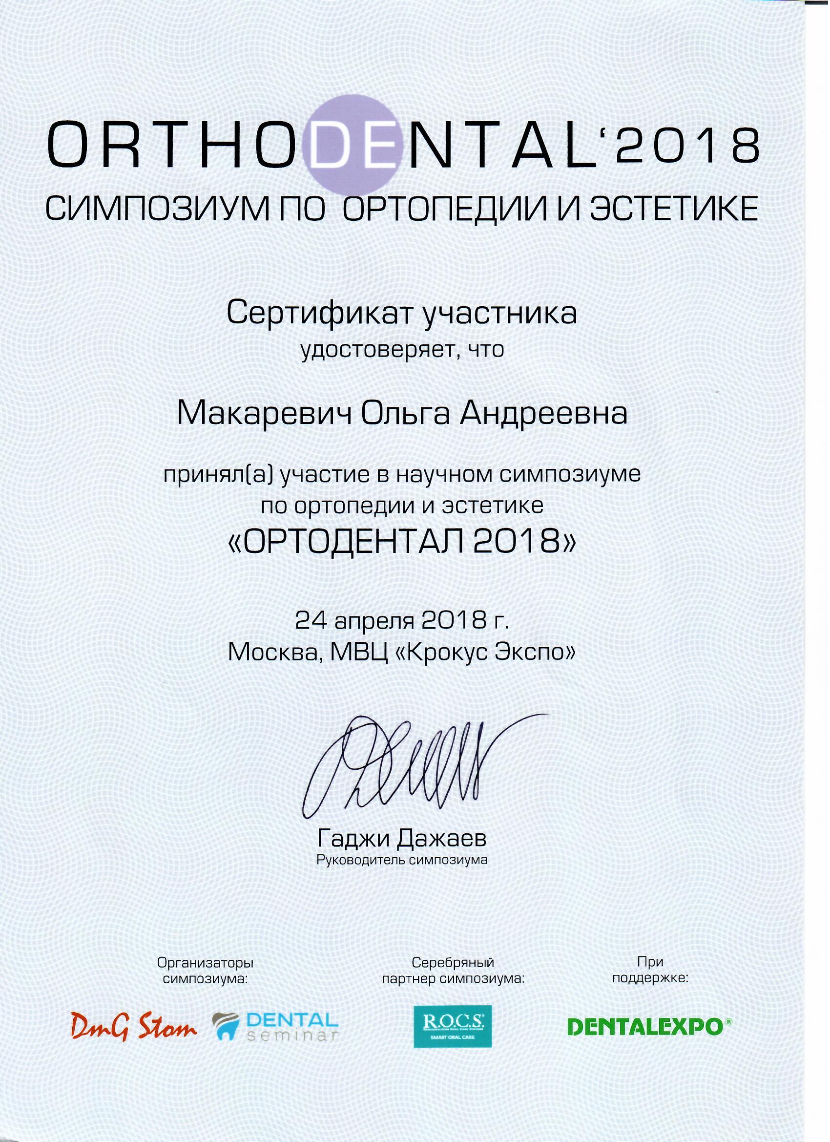 2018 - участница симпозиума по ортопедии и эстетике
